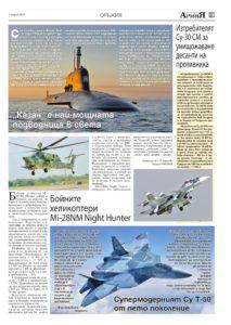 https://www.armymedia.bg/wp-content/uploads/2015/06/19.page1_-18-213x300.jpg
