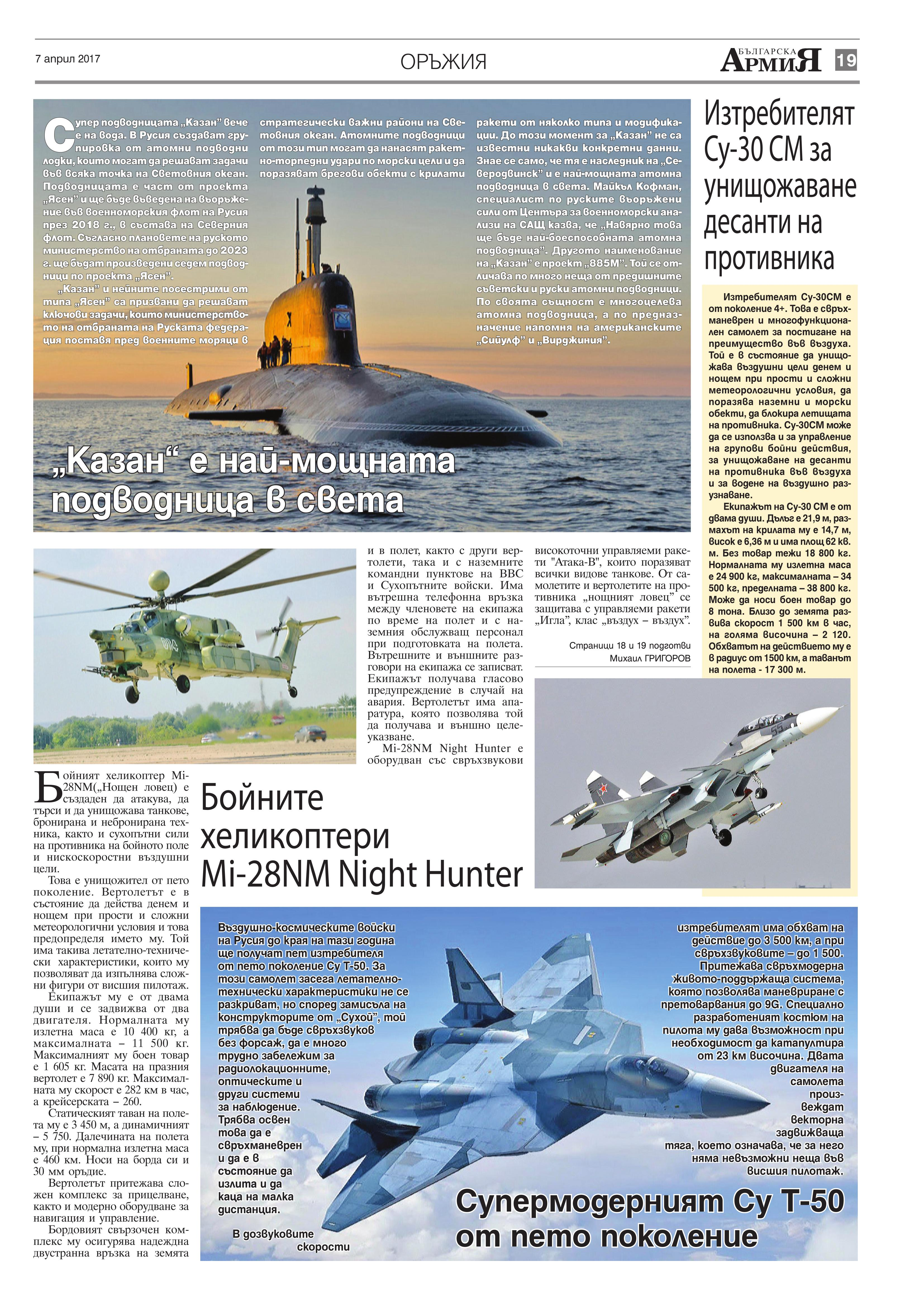 https://www.armymedia.bg/wp-content/uploads/2015/06/19.page1_-18.jpg