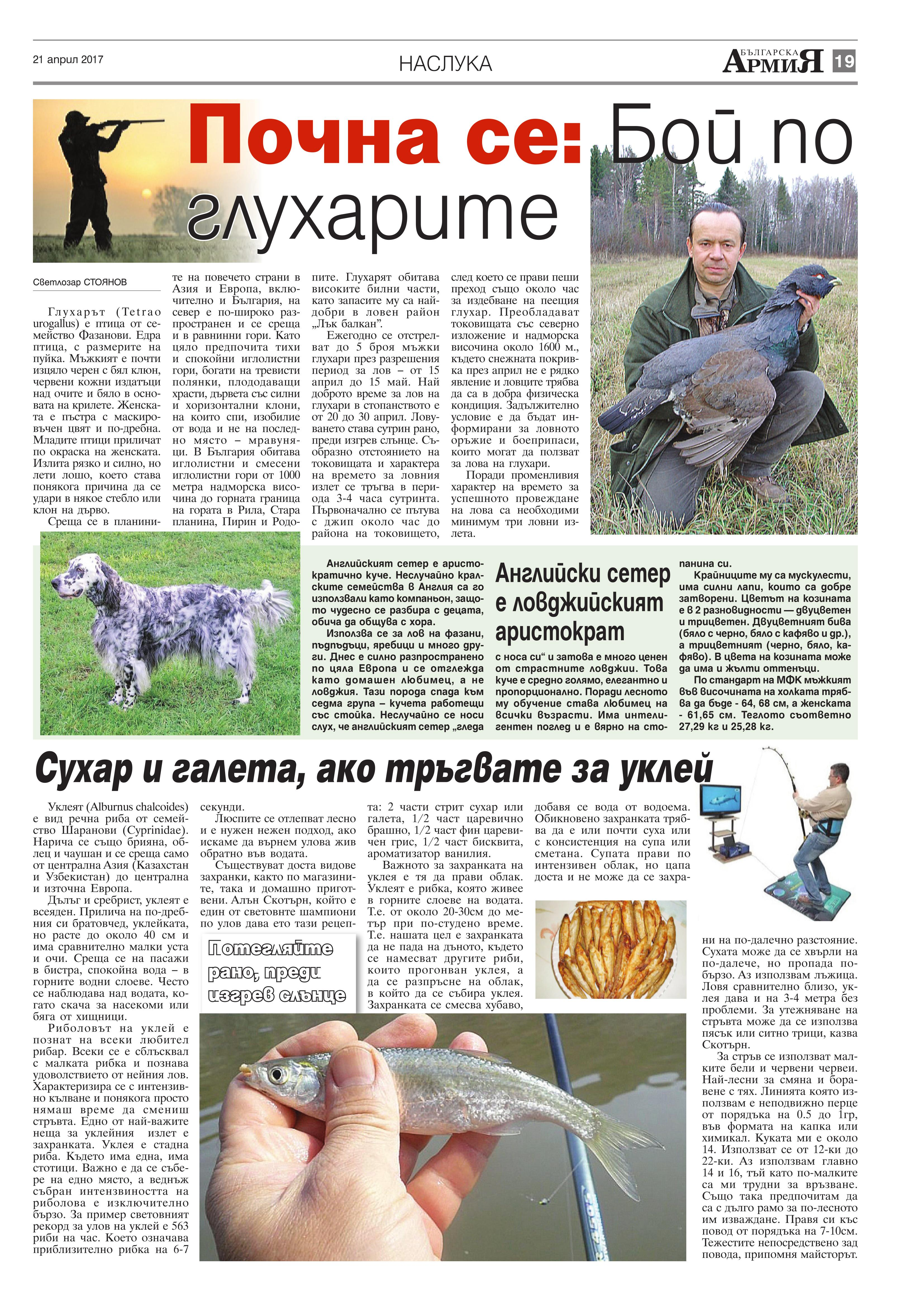 https://www.armymedia.bg/wp-content/uploads/2015/06/19.page1_-19.jpg