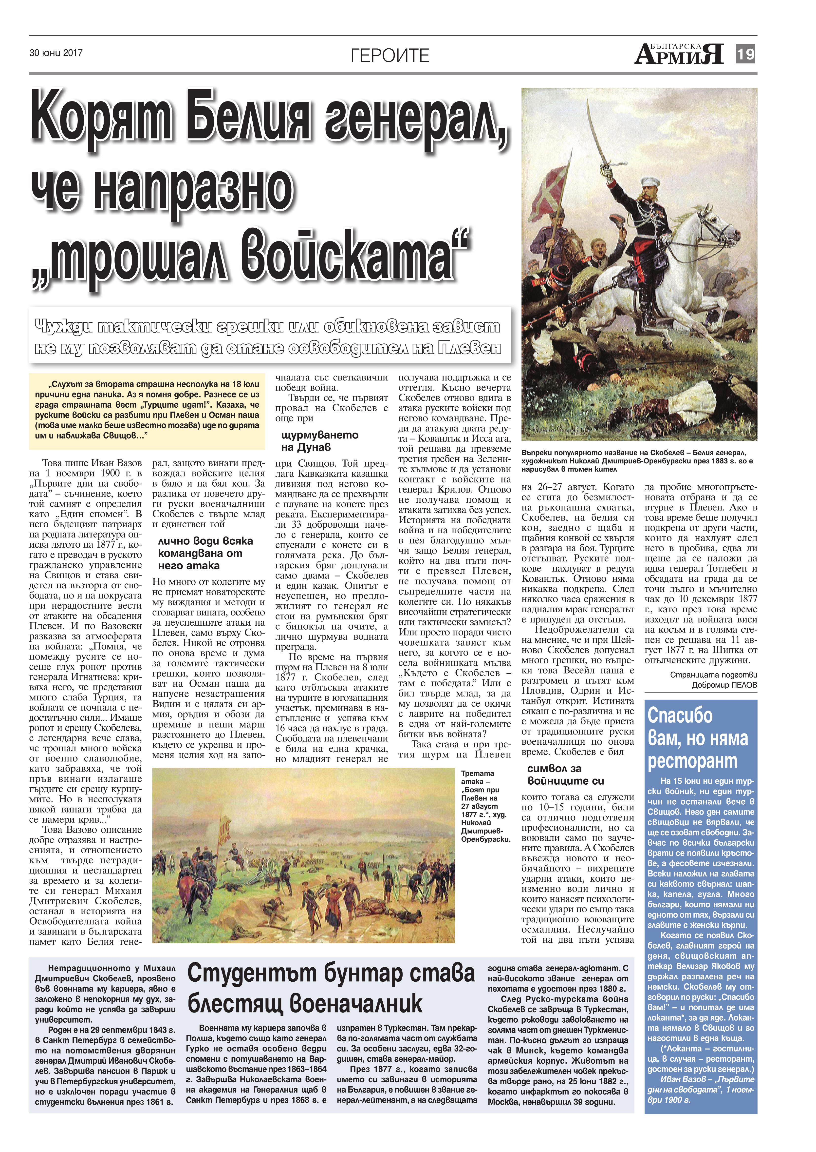 https://www.armymedia.bg/wp-content/uploads/2015/06/19.page1_-23.jpg