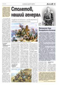 https://www.armymedia.bg/wp-content/uploads/2015/06/19.page1_-25-213x300.jpg