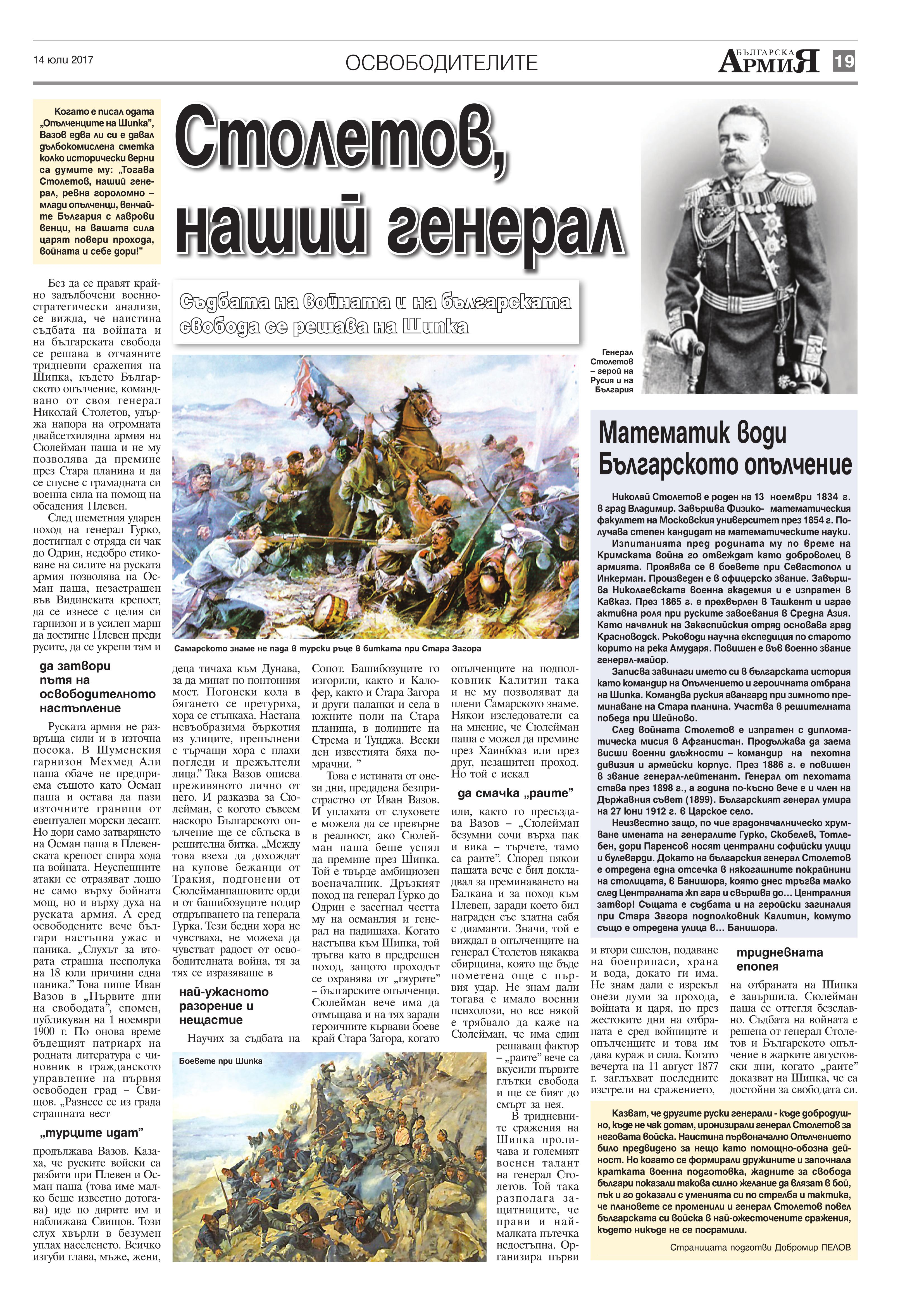 https://www.armymedia.bg/wp-content/uploads/2015/06/19.page1_-25.jpg