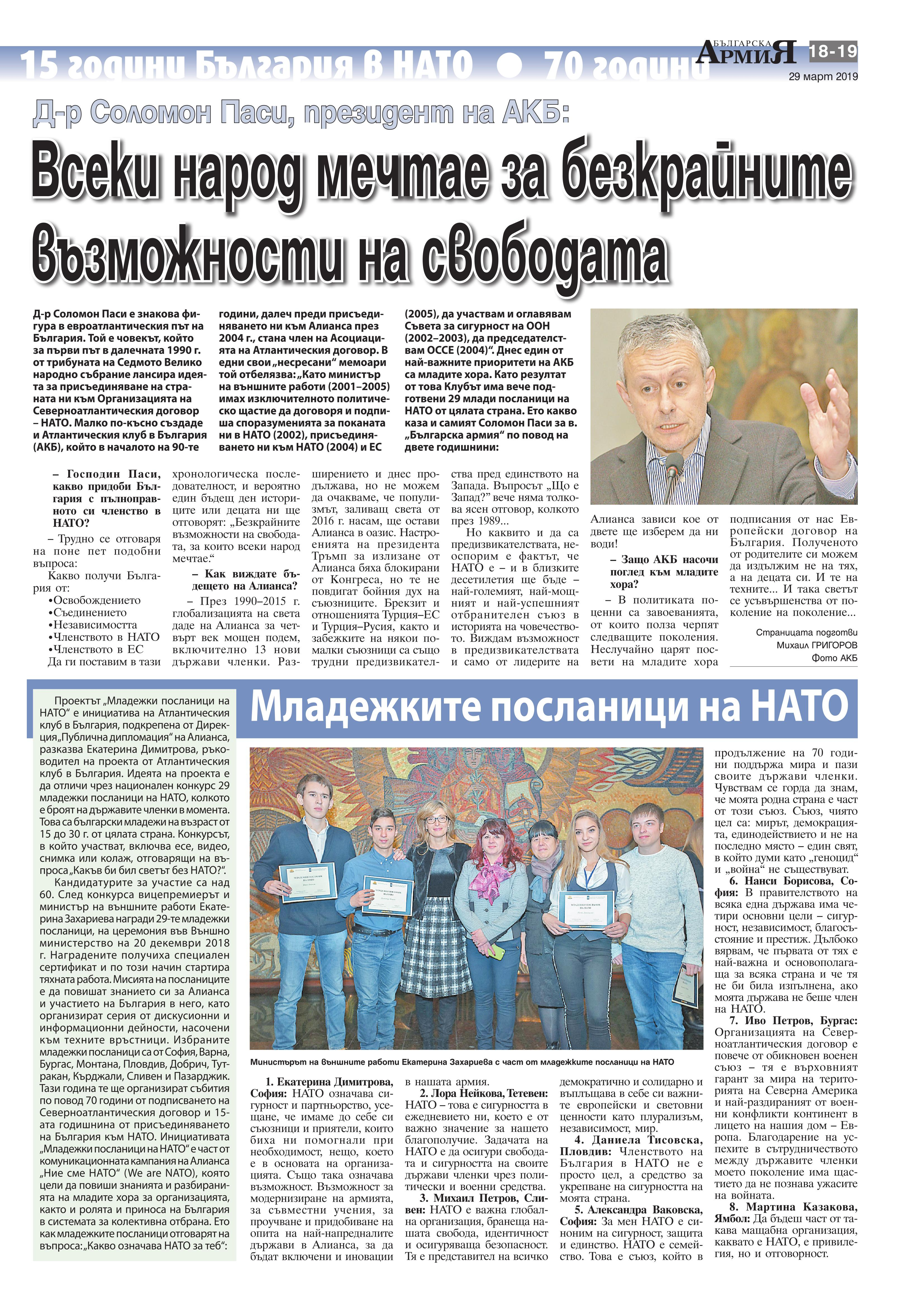 https://www.armymedia.bg/wp-content/uploads/2015/06/19.page1_-90.jpg
