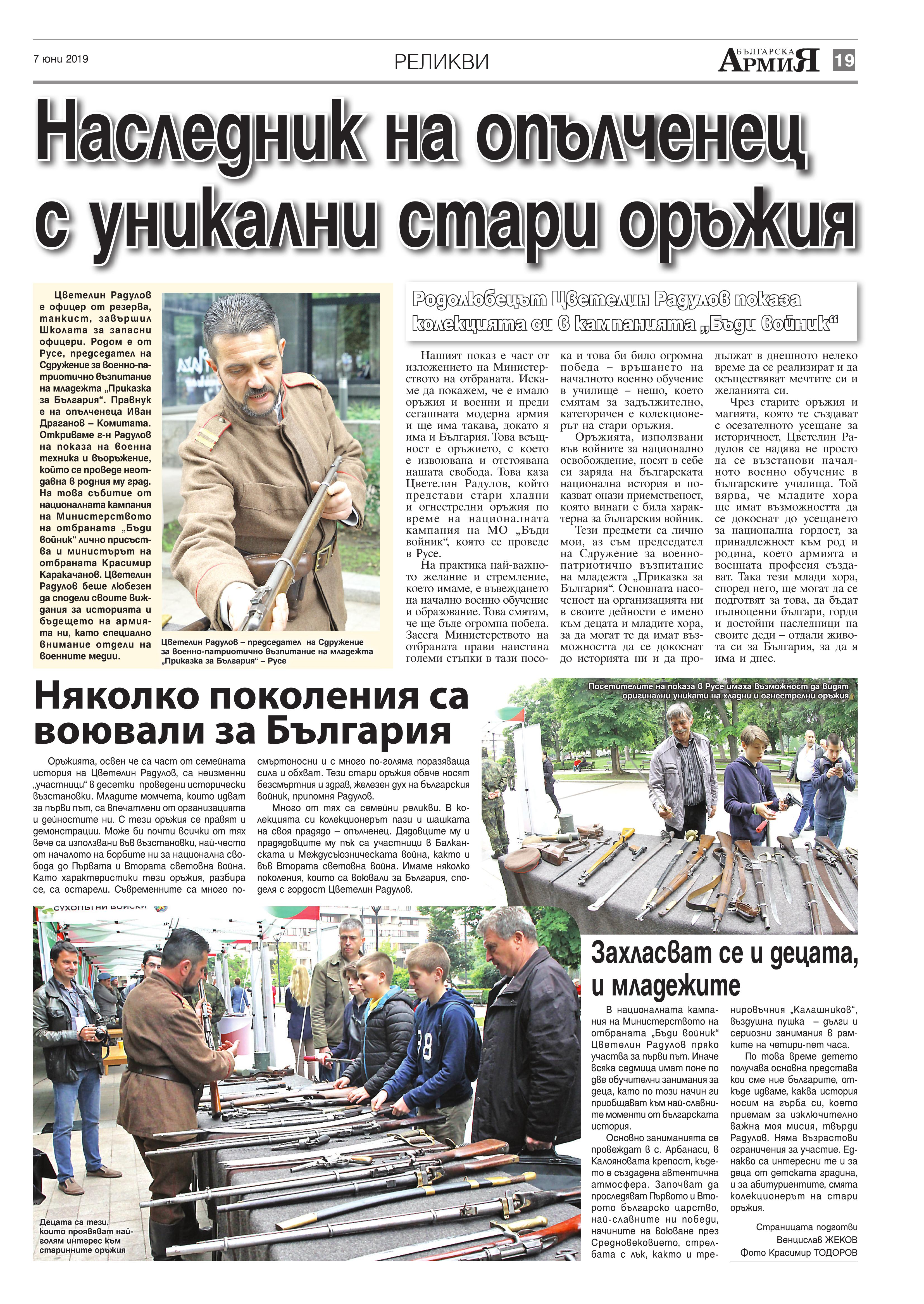 https://www.armymedia.bg/wp-content/uploads/2015/06/19.page1_-99.jpg