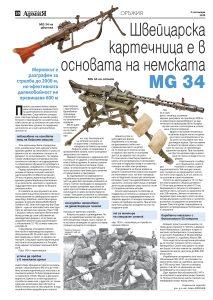 https://www.armymedia.bg/wp-content/uploads/2015/06/20-39-213x300.jpg