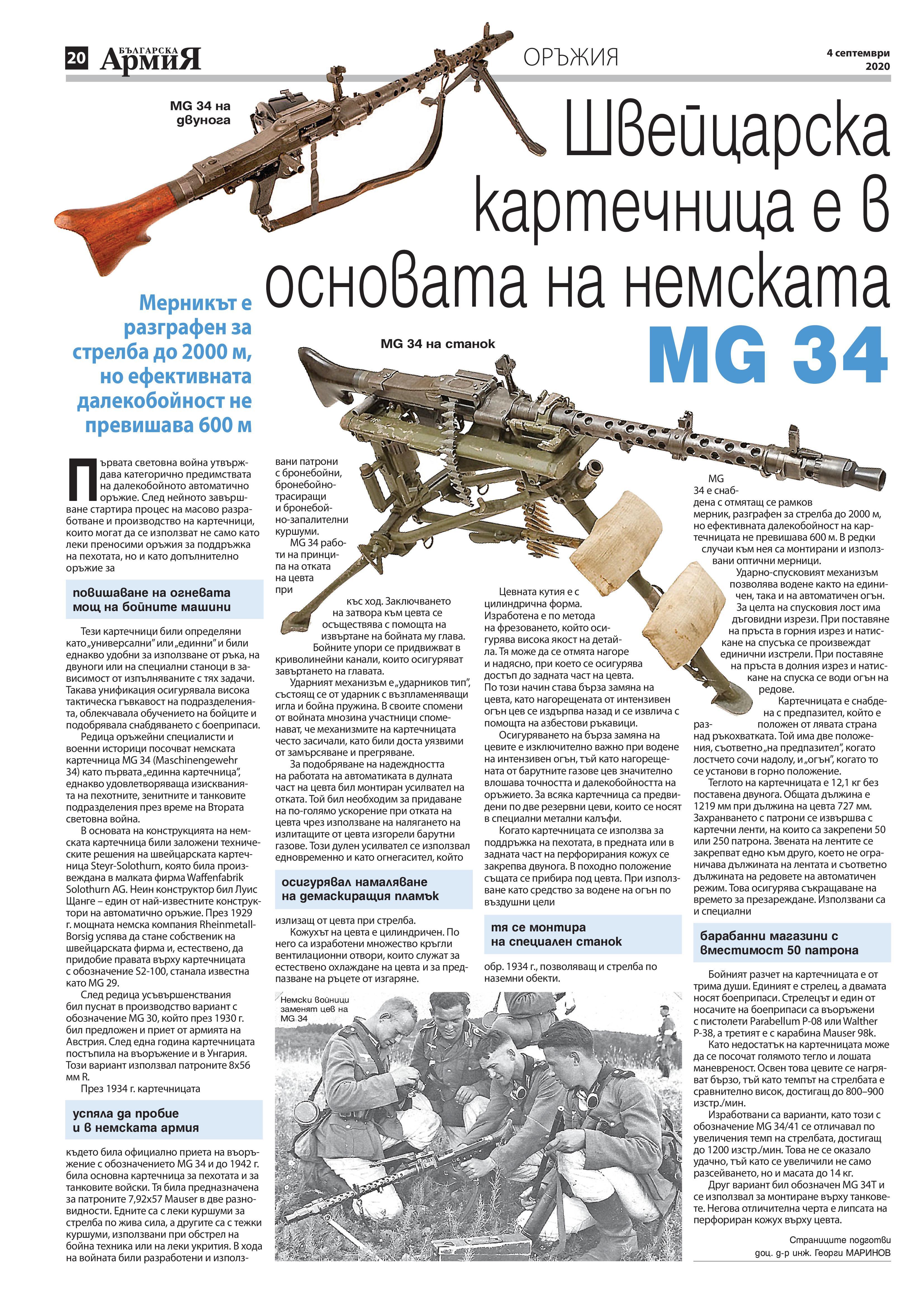 https://www.armymedia.bg/wp-content/uploads/2015/06/20-39.jpg