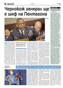 https://www.armymedia.bg/wp-content/uploads/2015/06/20-52-213x300.jpg