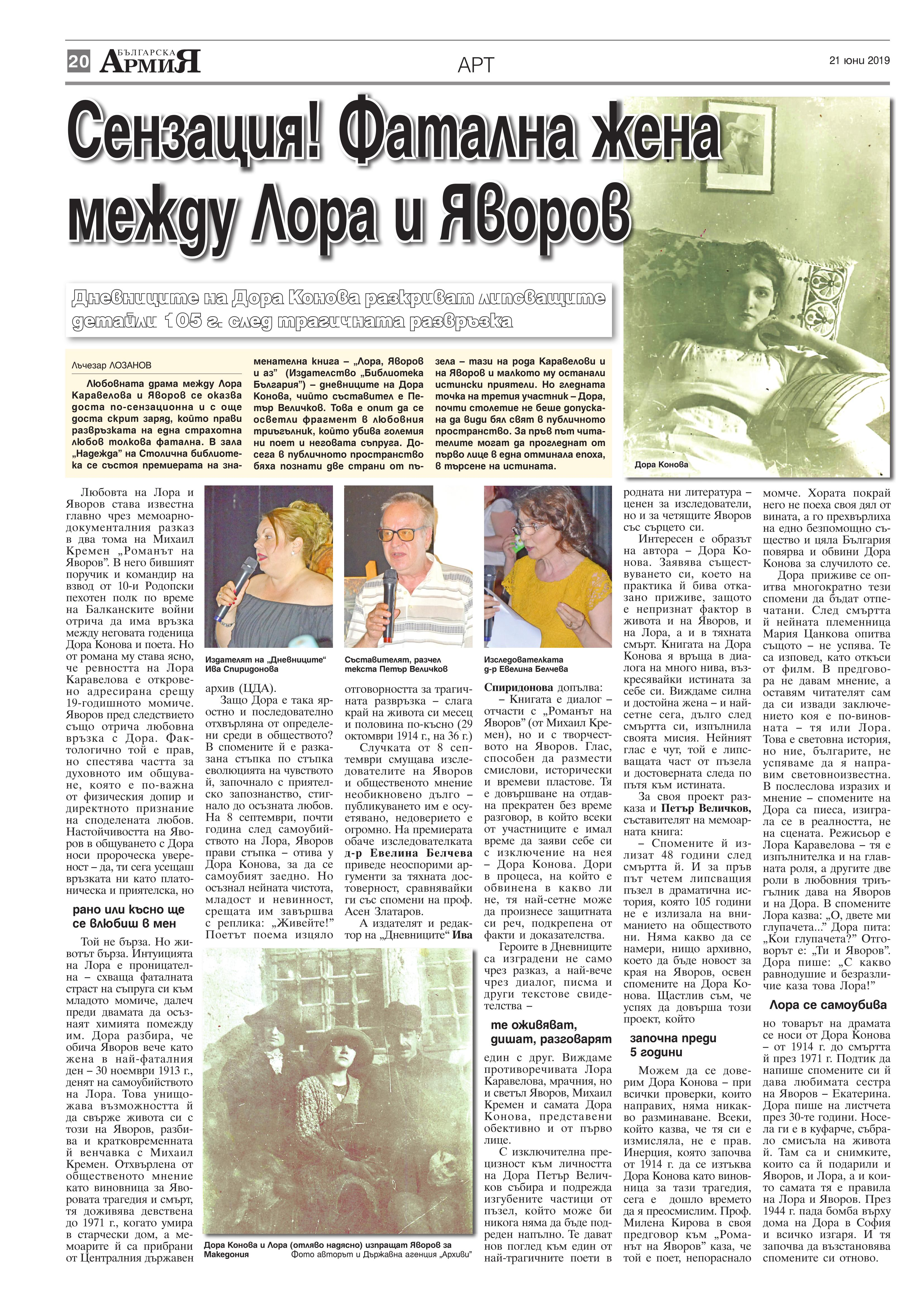 https://www.armymedia.bg/wp-content/uploads/2015/06/20.page1_-100.jpg