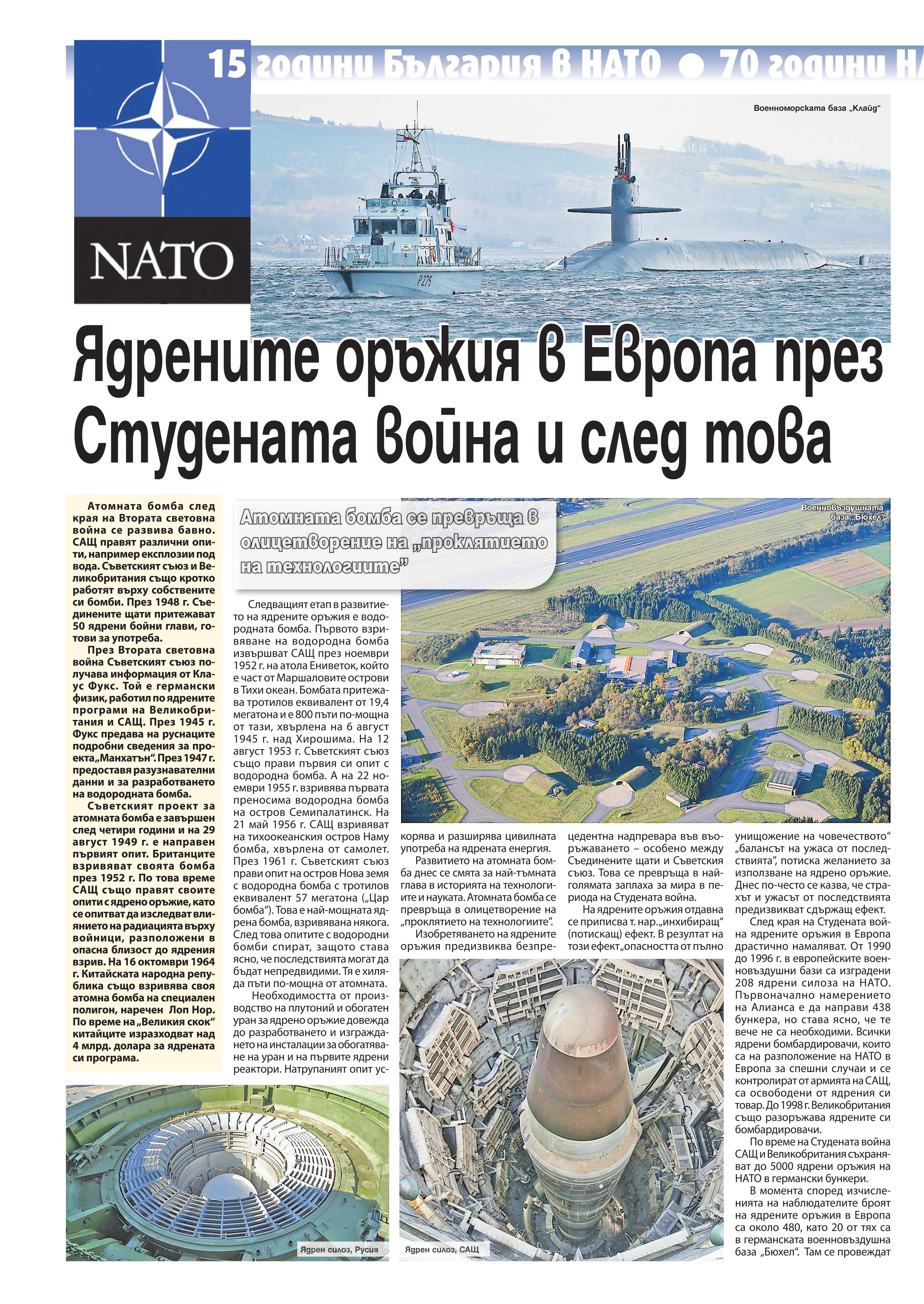https://www.armymedia.bg/wp-content/uploads/2015/06/20.page1_-103.jpg