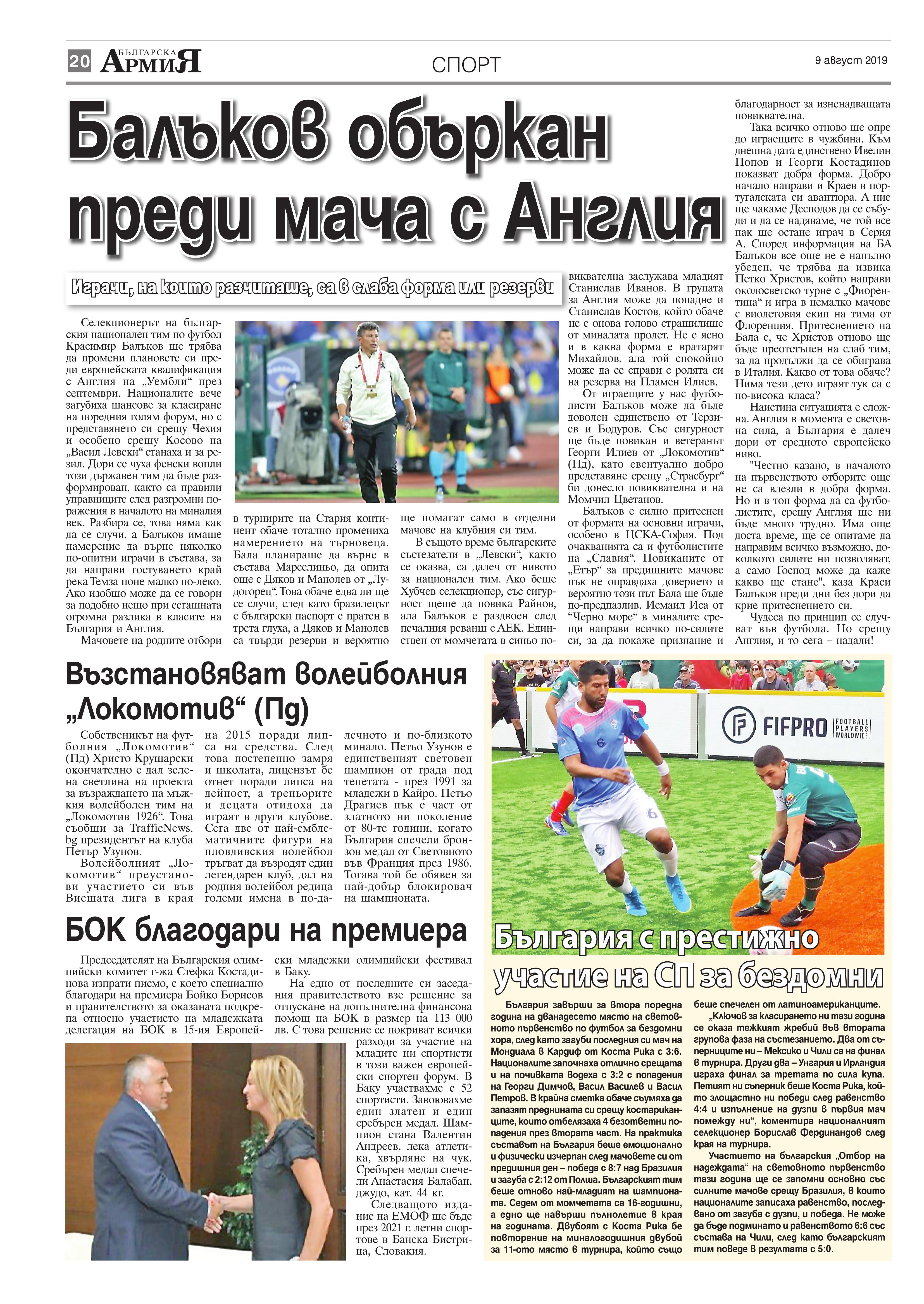https://www.armymedia.bg/wp-content/uploads/2015/06/20.page1_-106.jpg