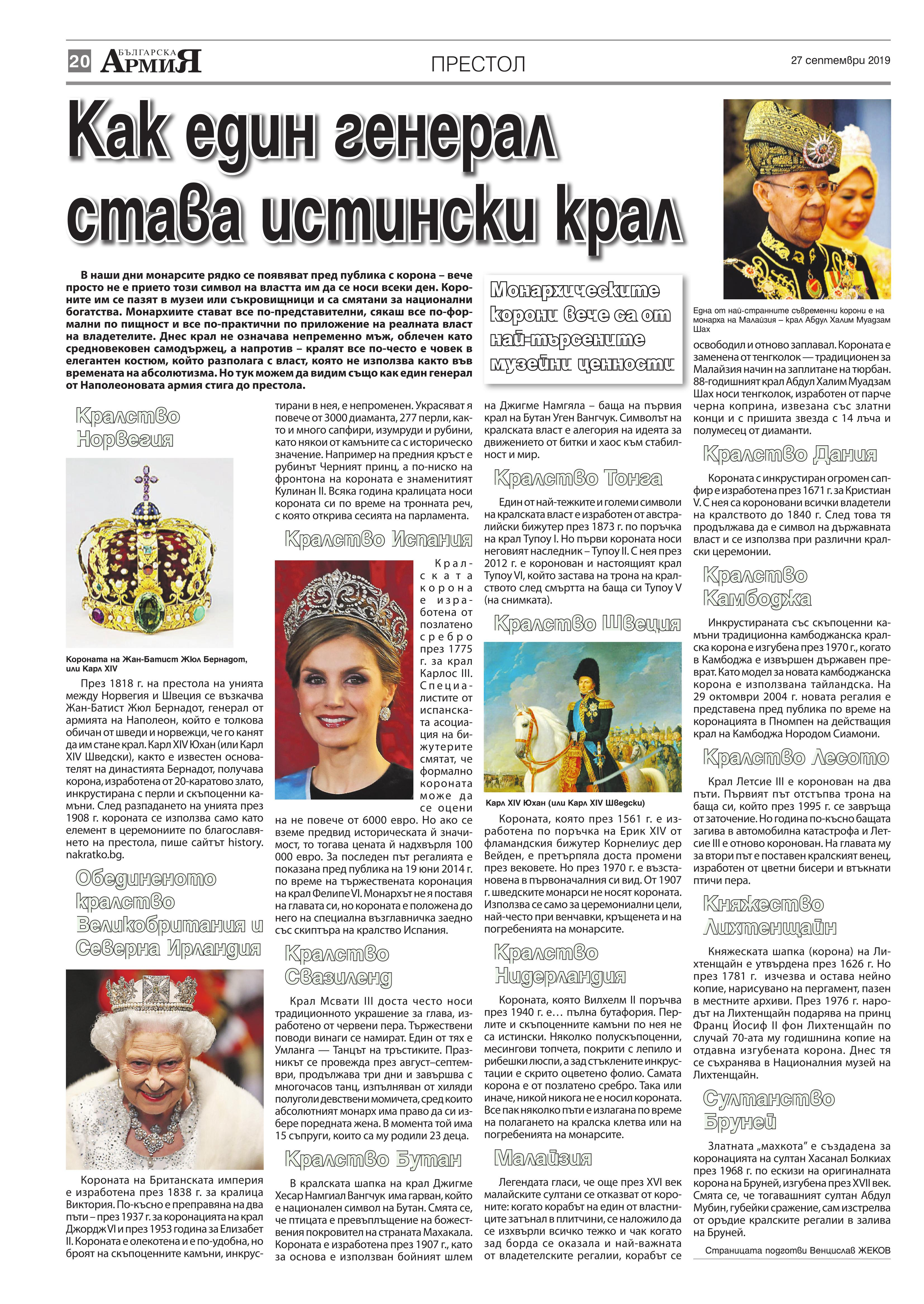 https://www.armymedia.bg/wp-content/uploads/2015/06/20.page1_-110.jpg