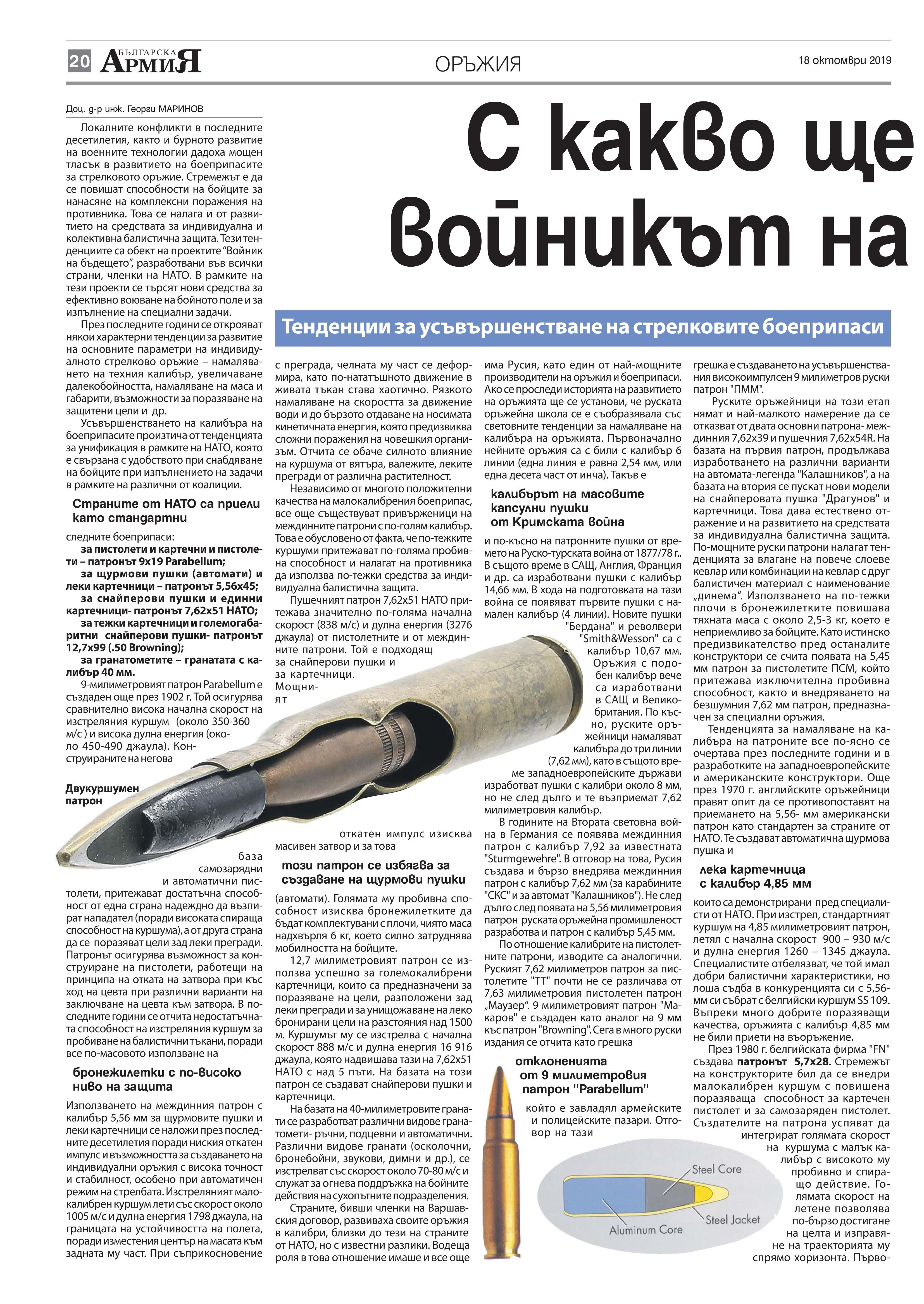 https://www.armymedia.bg/wp-content/uploads/2015/06/20.page1_-112.jpg