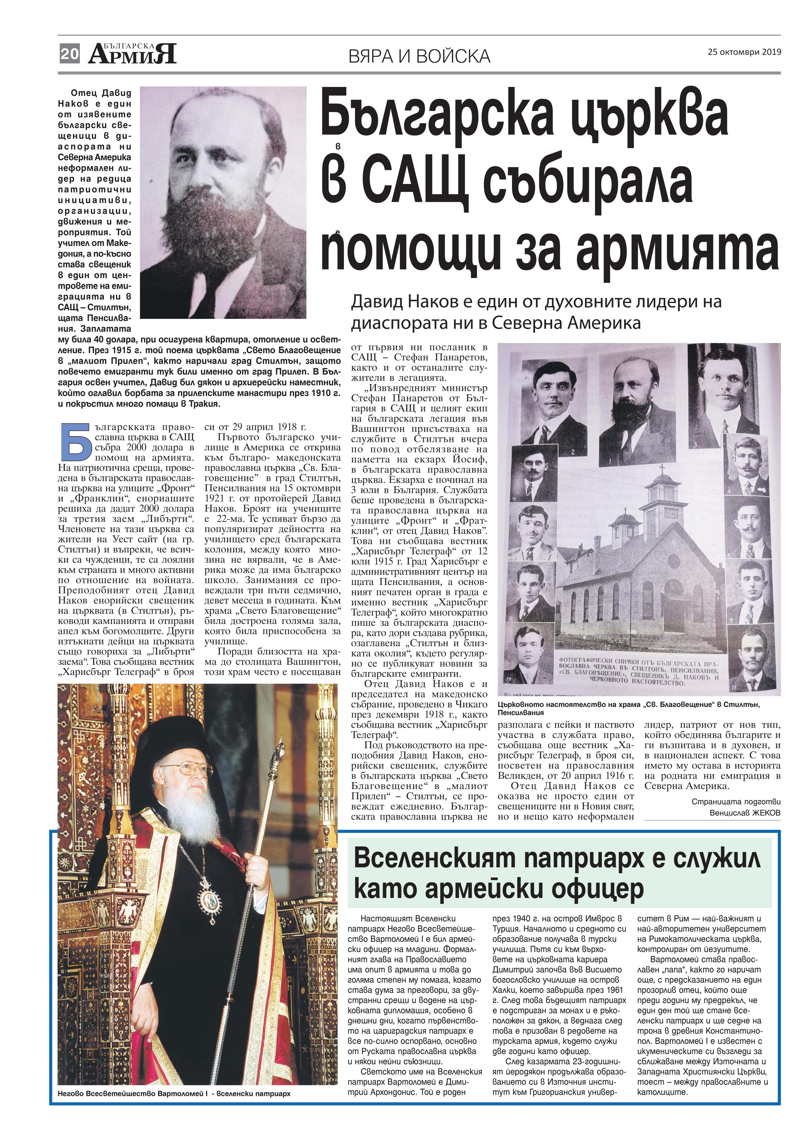 https://www.armymedia.bg/wp-content/uploads/2015/06/20.page1_-113.jpg