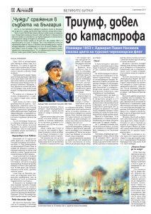 https://www.armymedia.bg/wp-content/uploads/2015/06/20.page1_-118-213x300.jpg