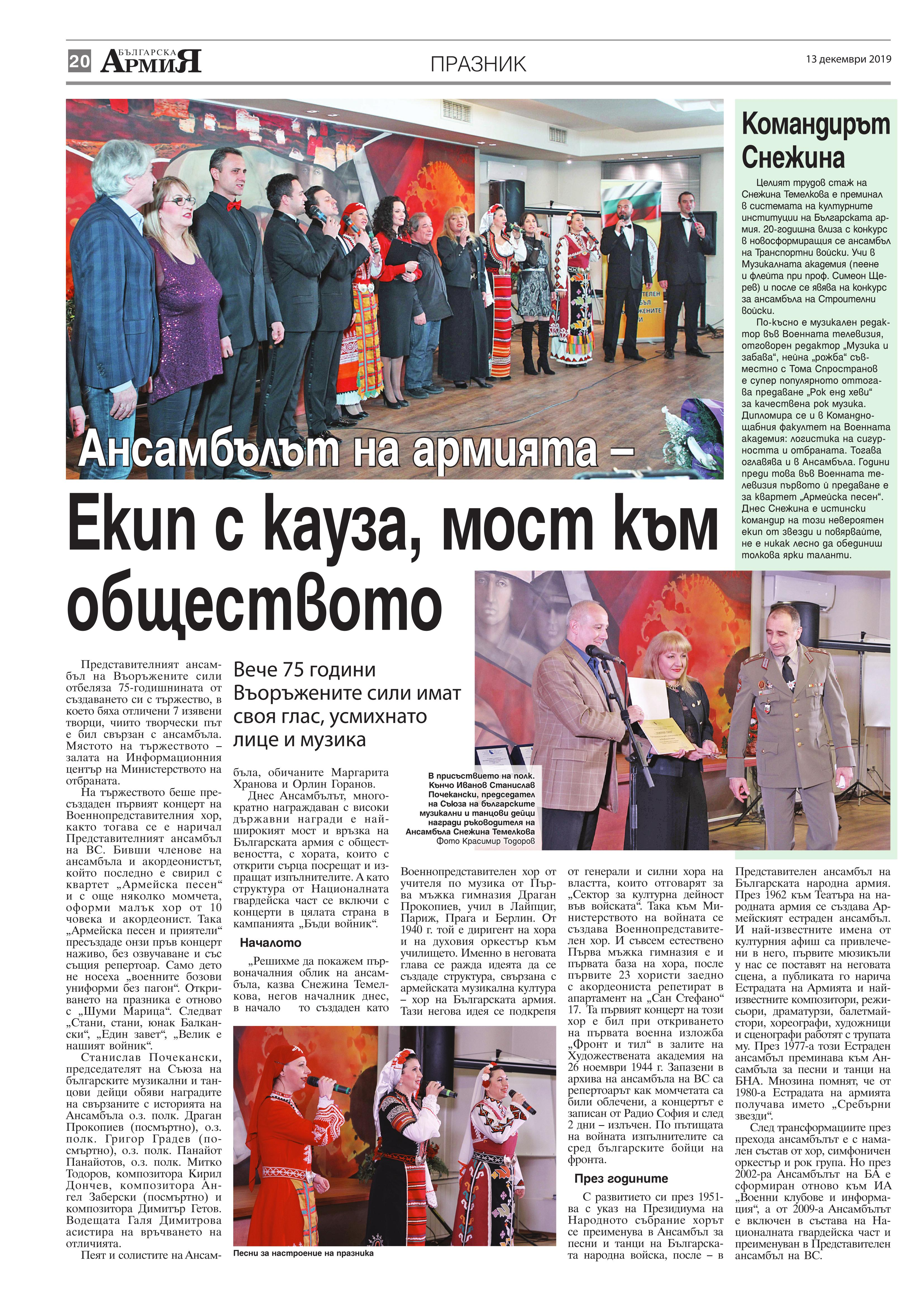 https://www.armymedia.bg/wp-content/uploads/2015/06/20.page1_-119.jpg