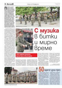 https://www.armymedia.bg/wp-content/uploads/2015/06/20.page1_-123-213x300.jpg