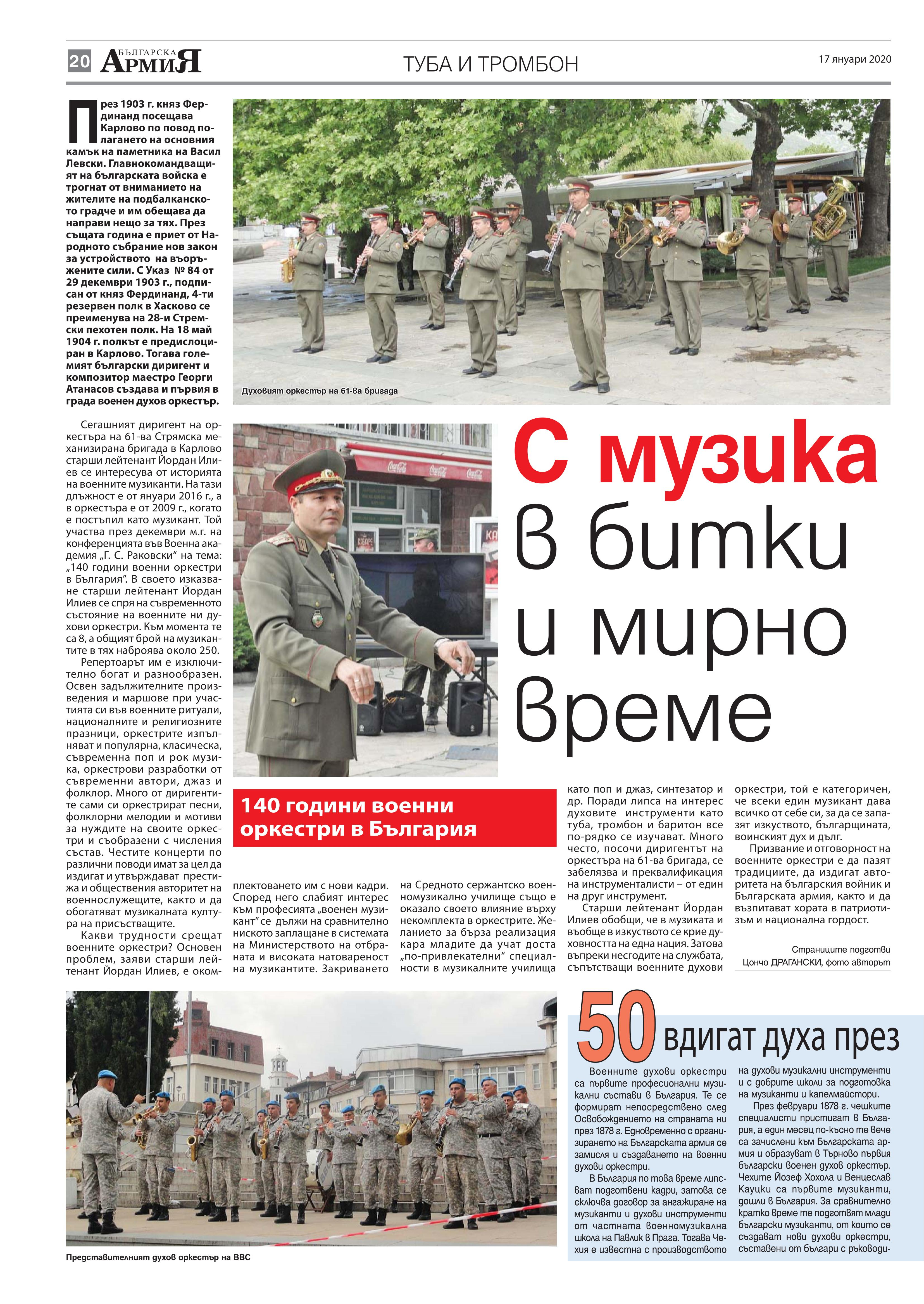 https://www.armymedia.bg/wp-content/uploads/2015/06/20.page1_-123.jpg