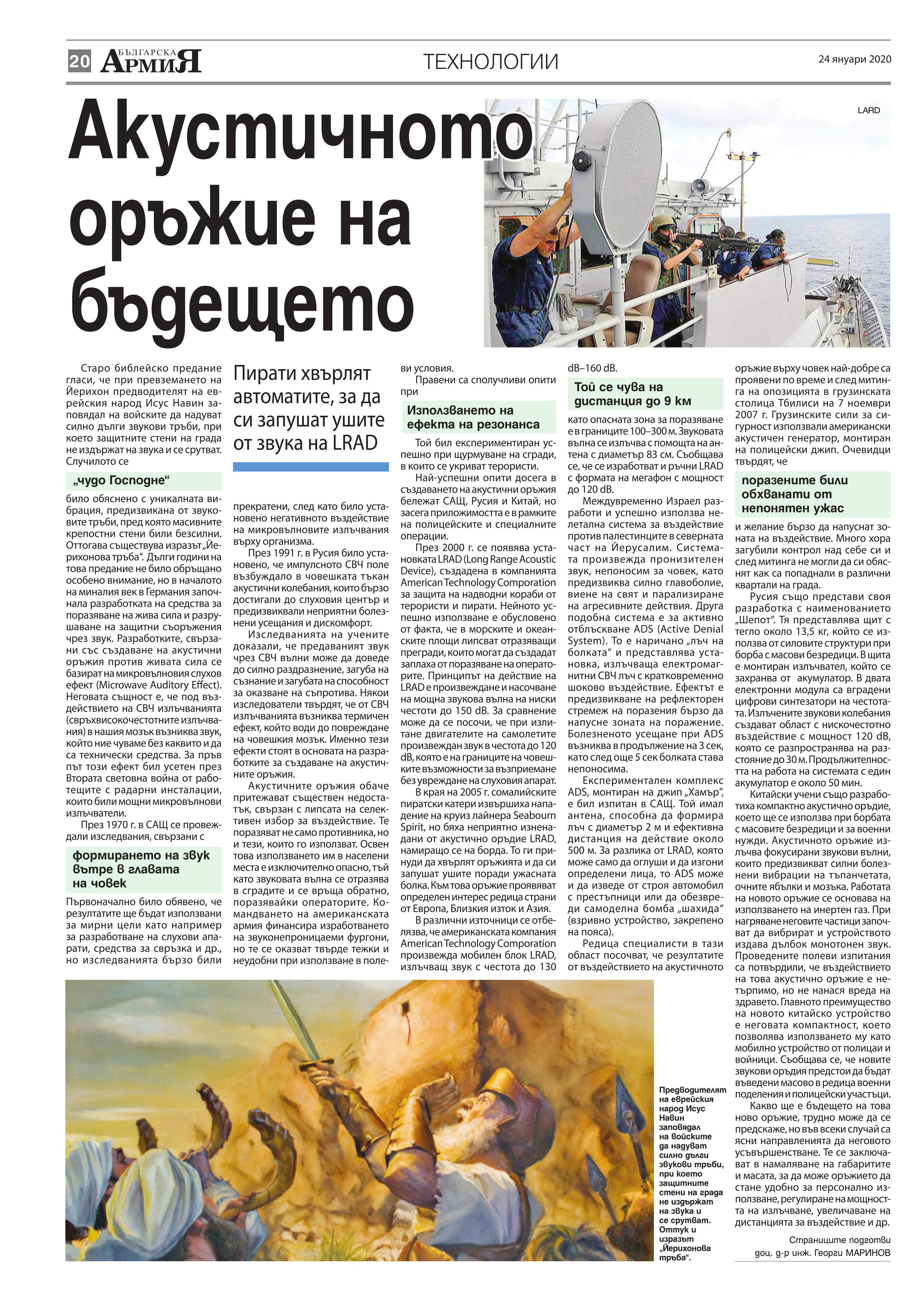 https://www.armymedia.bg/wp-content/uploads/2015/06/20.page1_-124.jpg