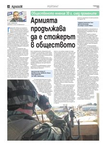 https://www.armymedia.bg/wp-content/uploads/2015/06/20.page1_-126-213x300.jpg