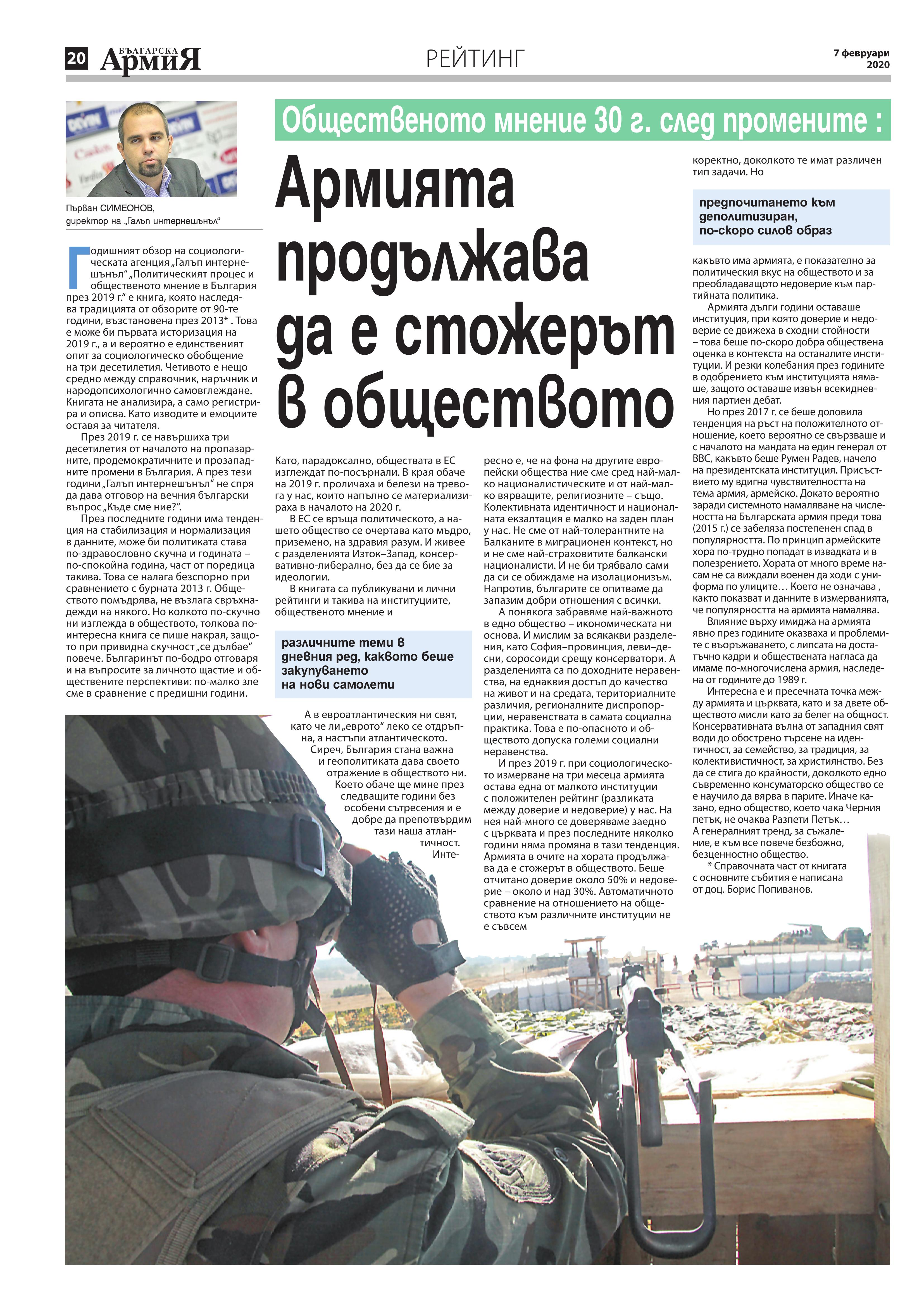 https://www.armymedia.bg/wp-content/uploads/2015/06/20.page1_-126.jpg