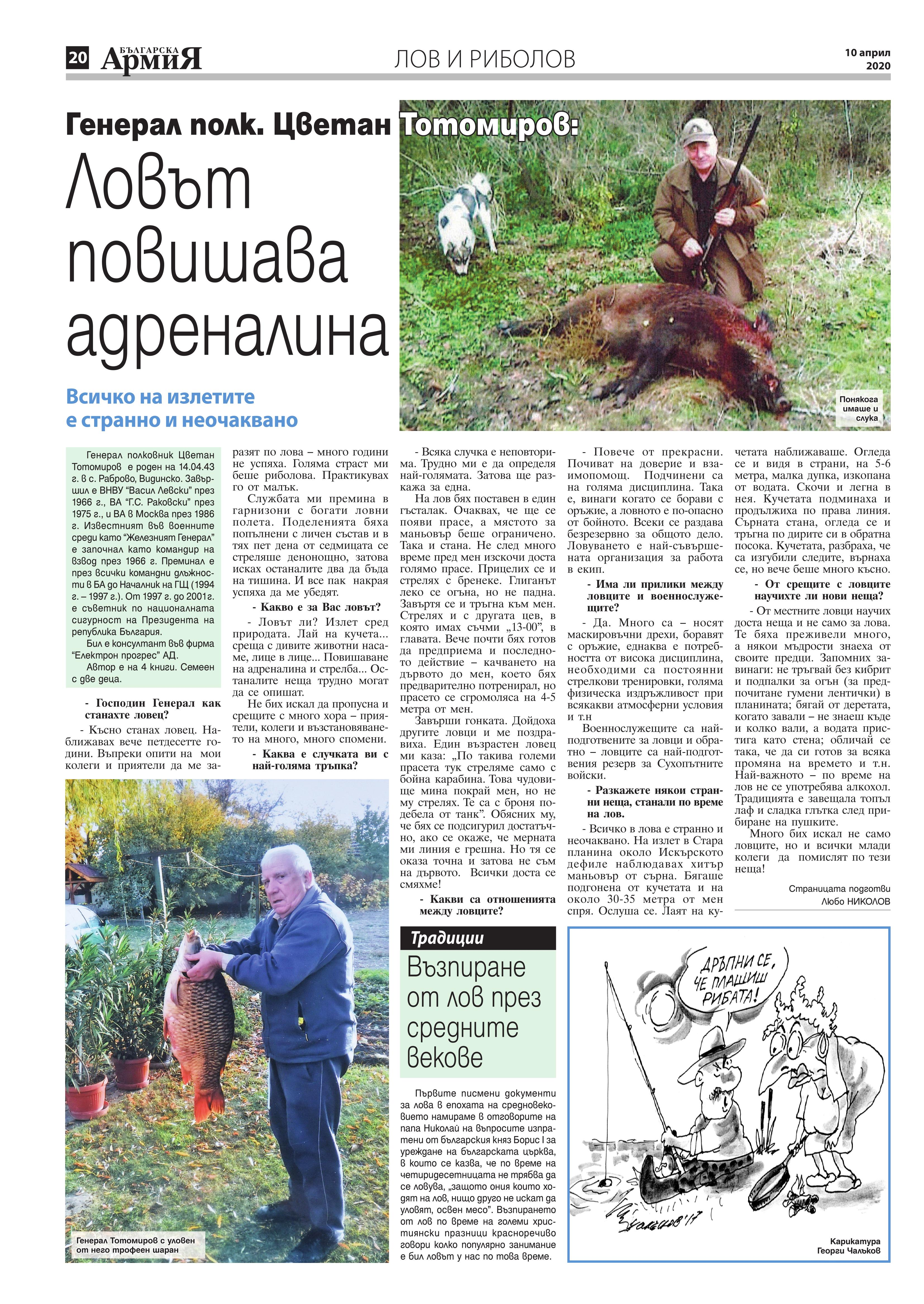 https://www.armymedia.bg/wp-content/uploads/2015/06/20.page1_-134.jpg