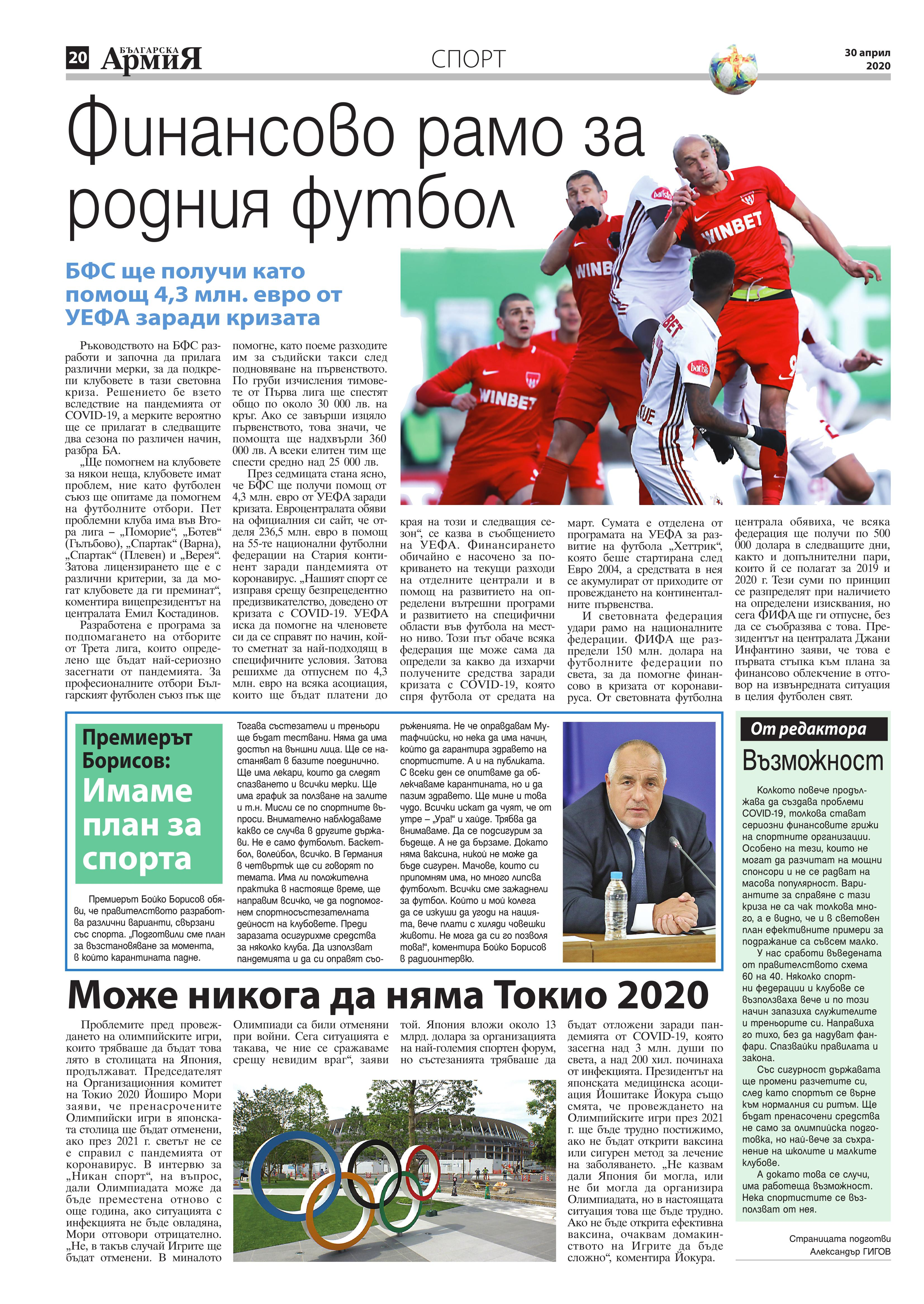 https://www.armymedia.bg/wp-content/uploads/2015/06/20.page1_-137.jpg