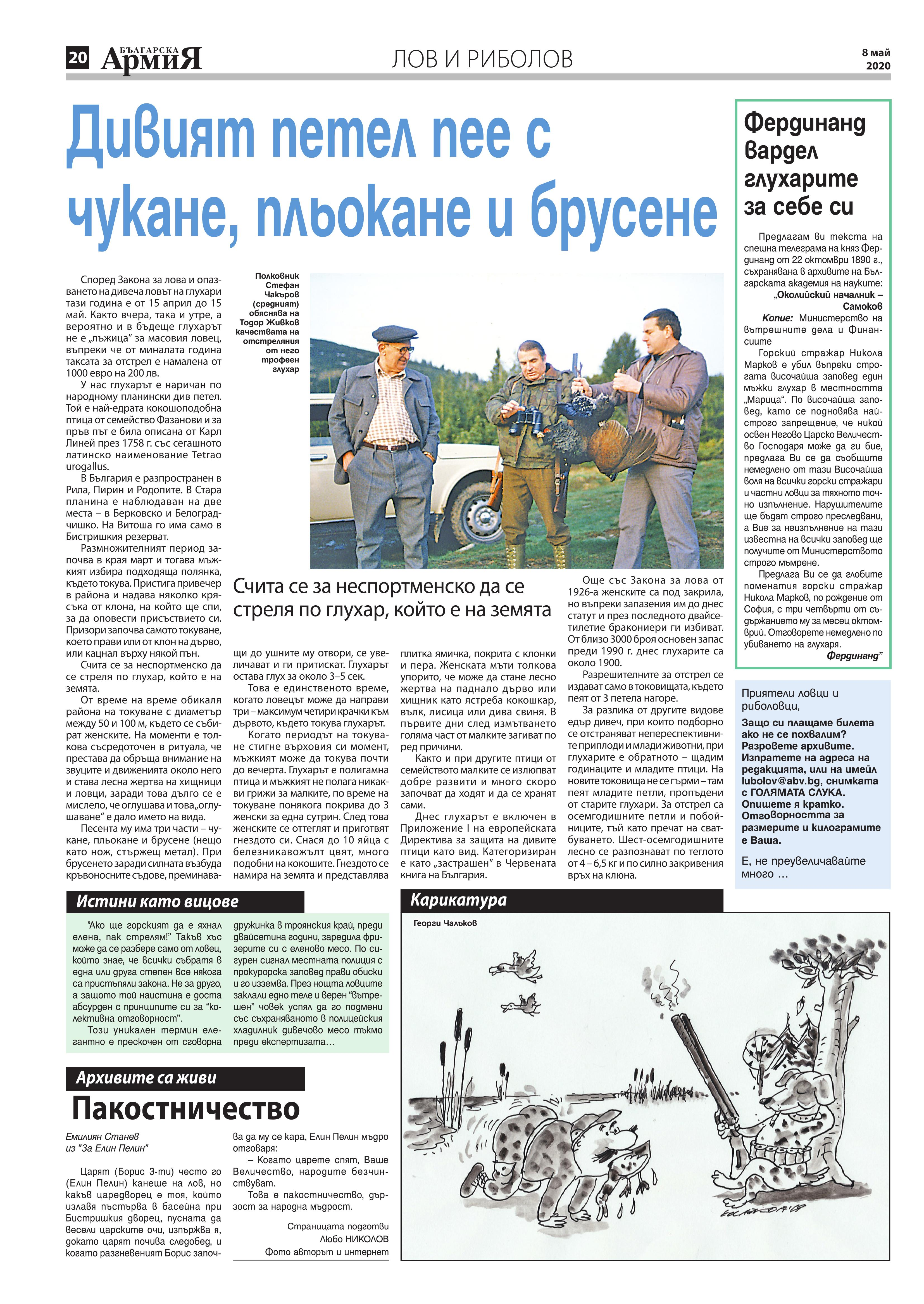 https://www.armymedia.bg/wp-content/uploads/2015/06/20.page1_-138.jpg