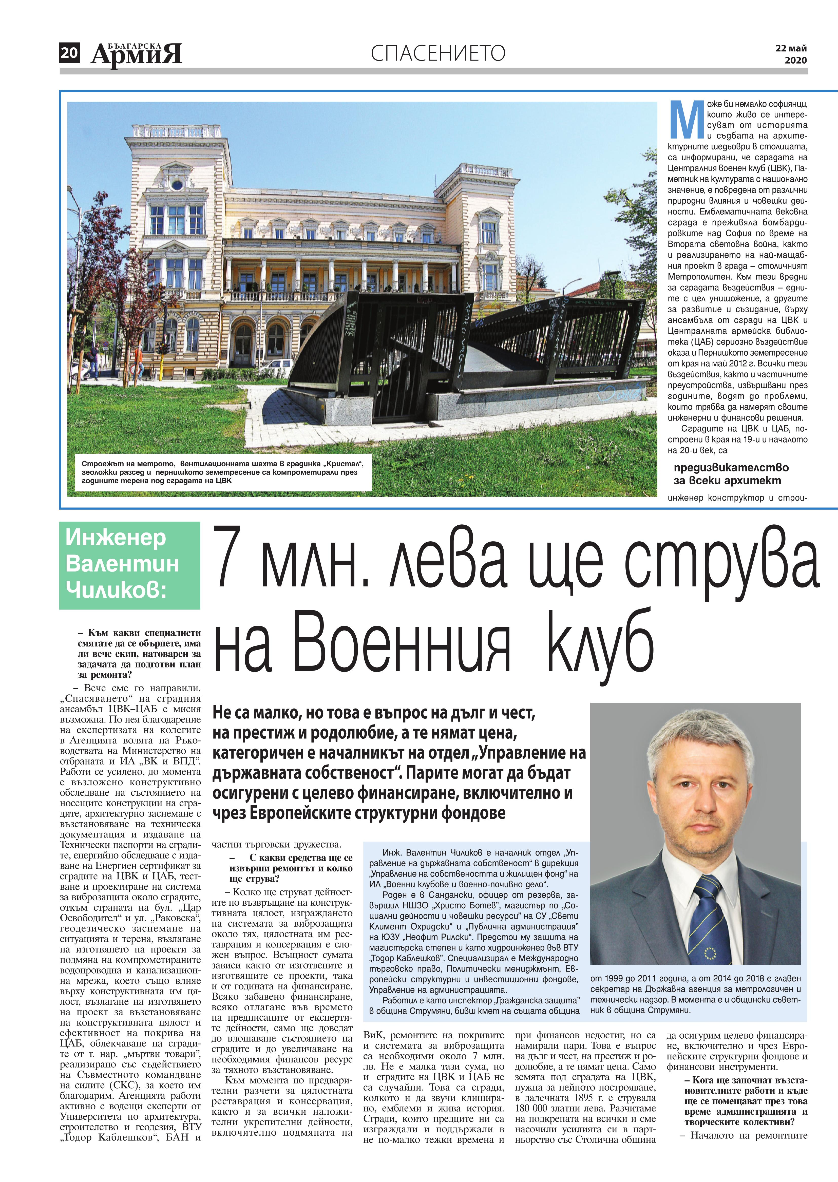 https://www.armymedia.bg/wp-content/uploads/2015/06/20.page1_-140.jpg