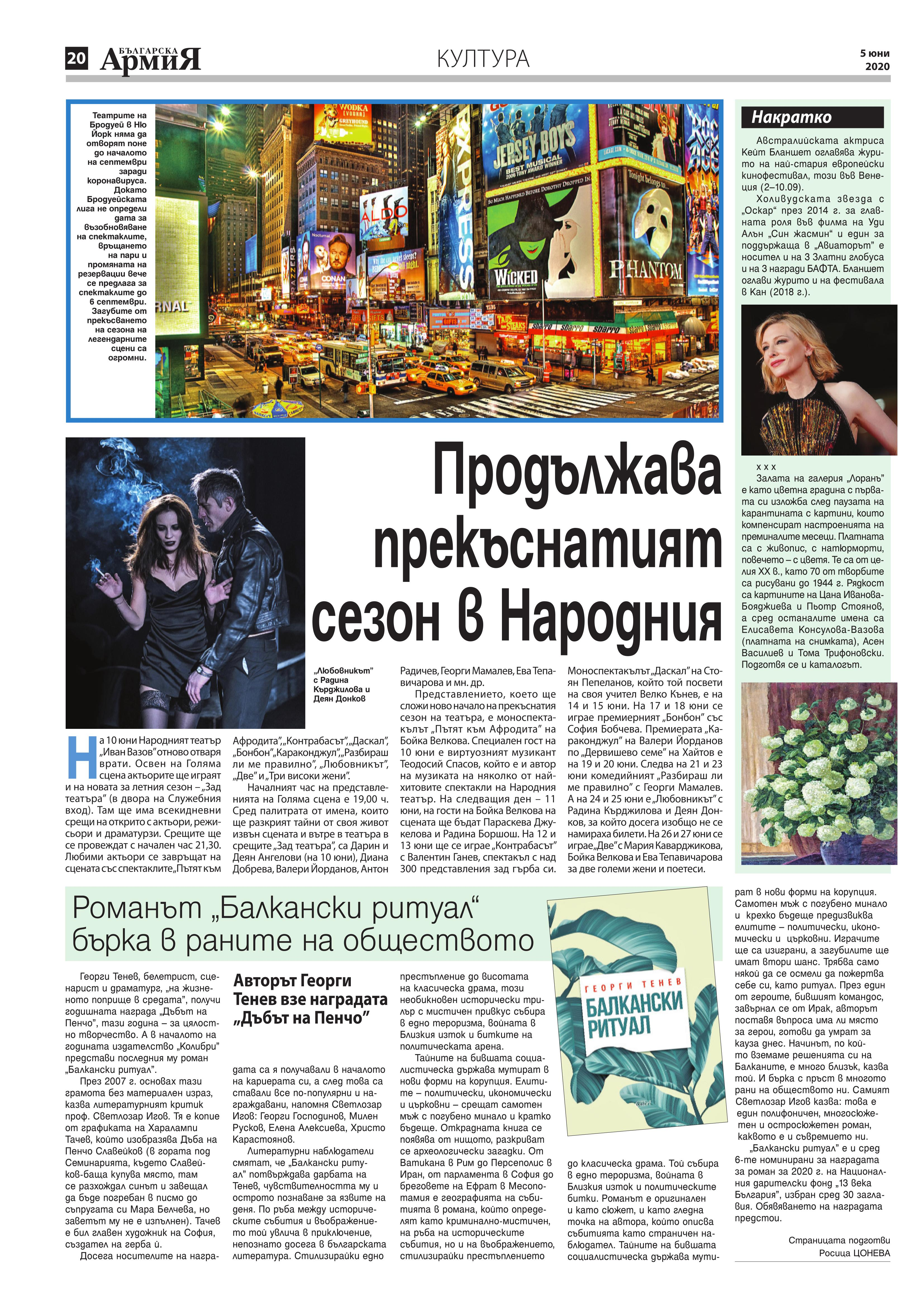 https://www.armymedia.bg/wp-content/uploads/2015/06/20.page1_-141.jpg