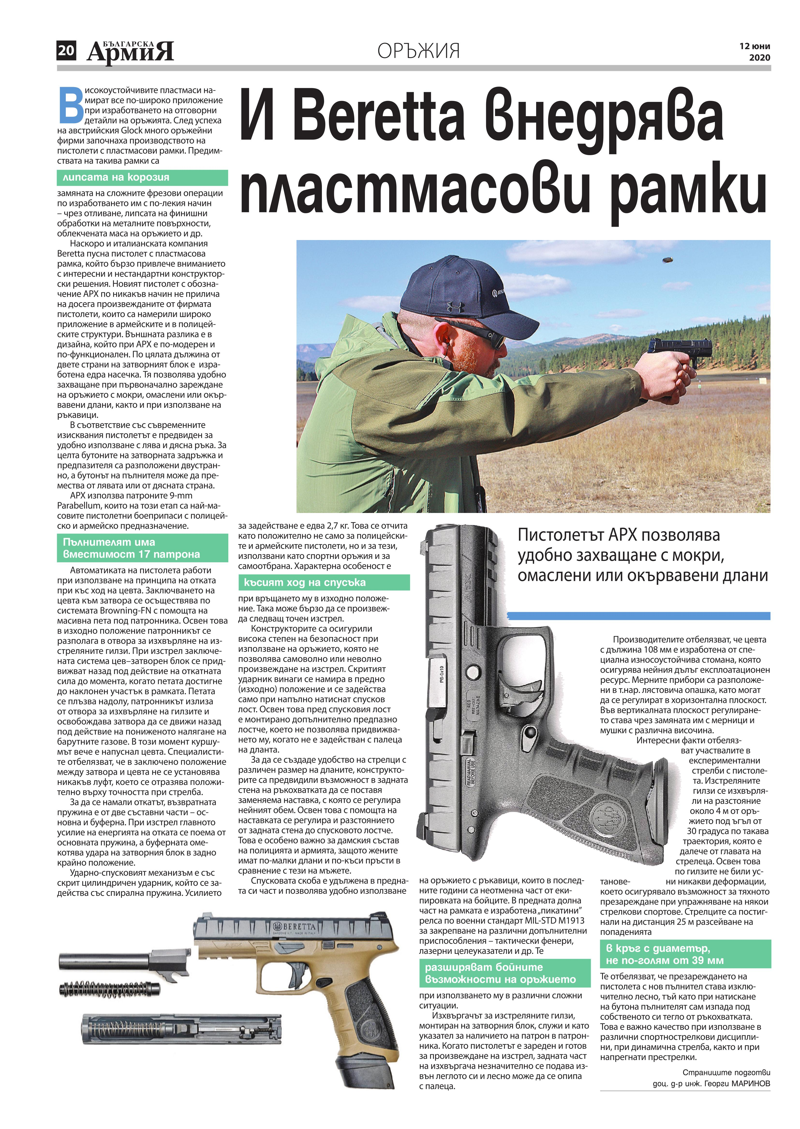 https://www.armymedia.bg/wp-content/uploads/2015/06/20.page1_-142.jpg