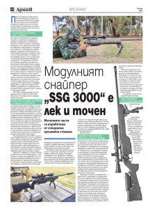 https://www.armymedia.bg/wp-content/uploads/2015/06/20.page1_-145-213x300.jpg