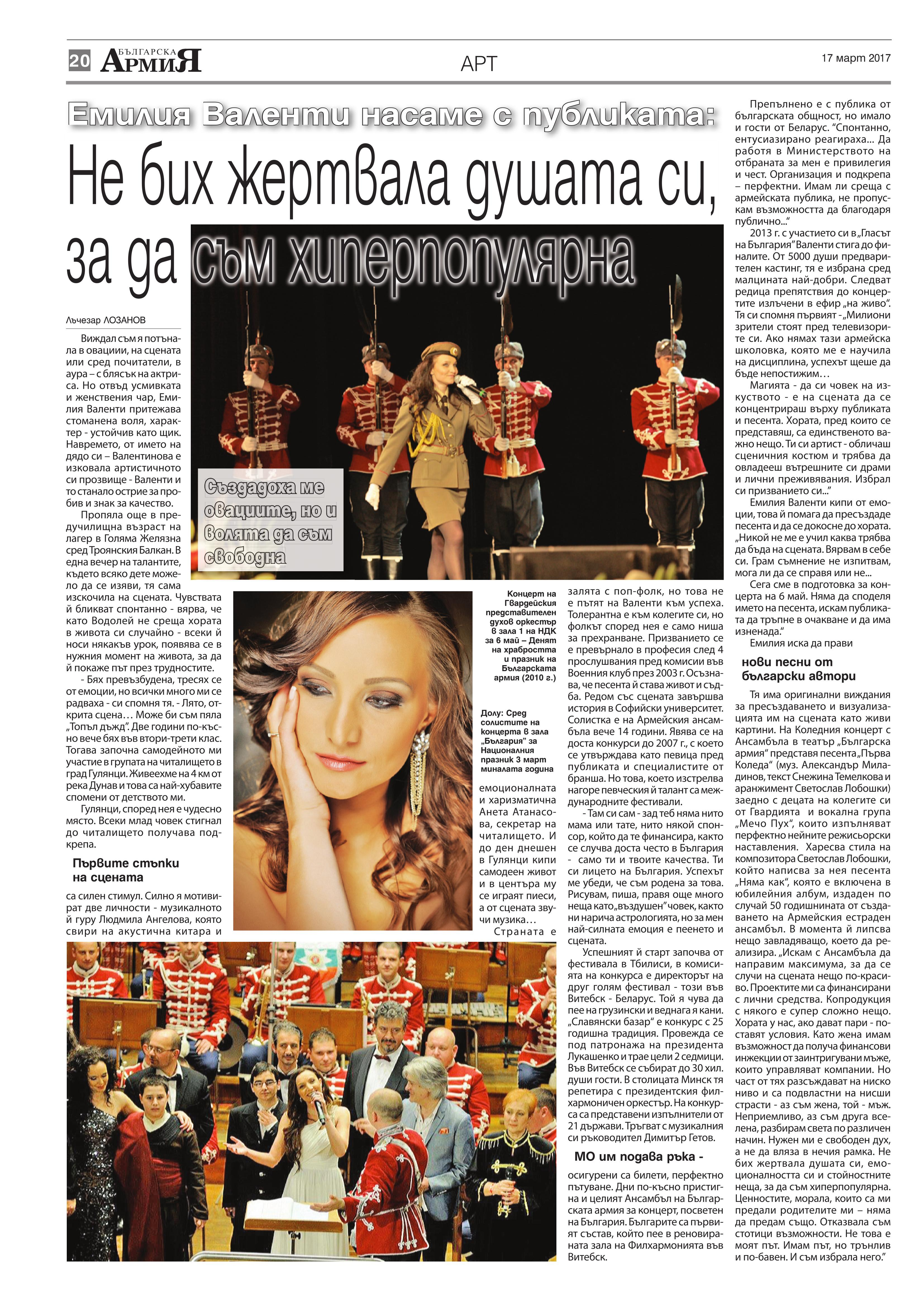 https://www.armymedia.bg/wp-content/uploads/2015/06/20.page1_-17.jpg