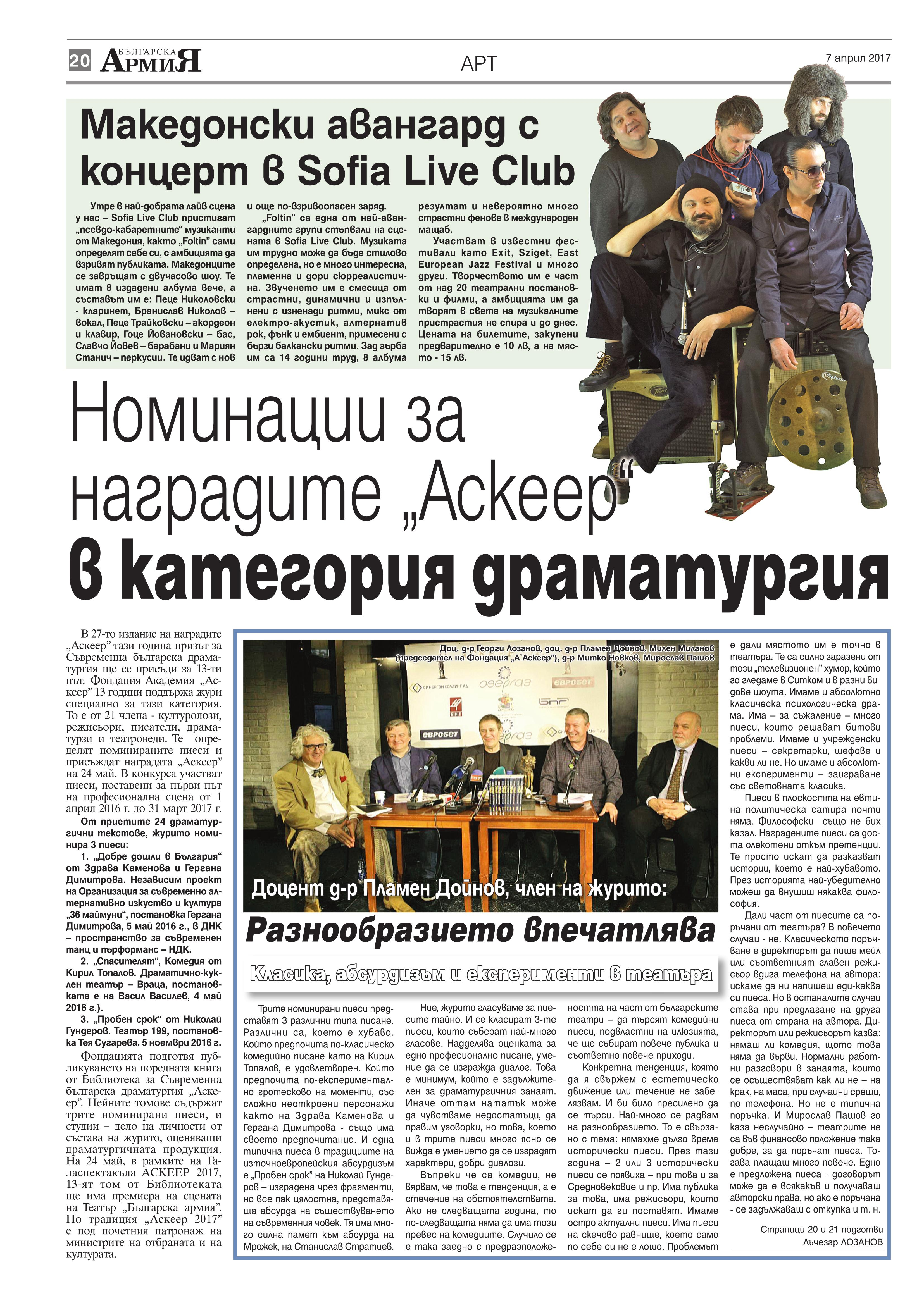 https://www.armymedia.bg/wp-content/uploads/2015/06/20.page1_-18.jpg