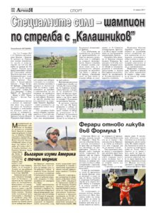 https://www.armymedia.bg/wp-content/uploads/2015/06/20.page1_-19-213x300.jpg