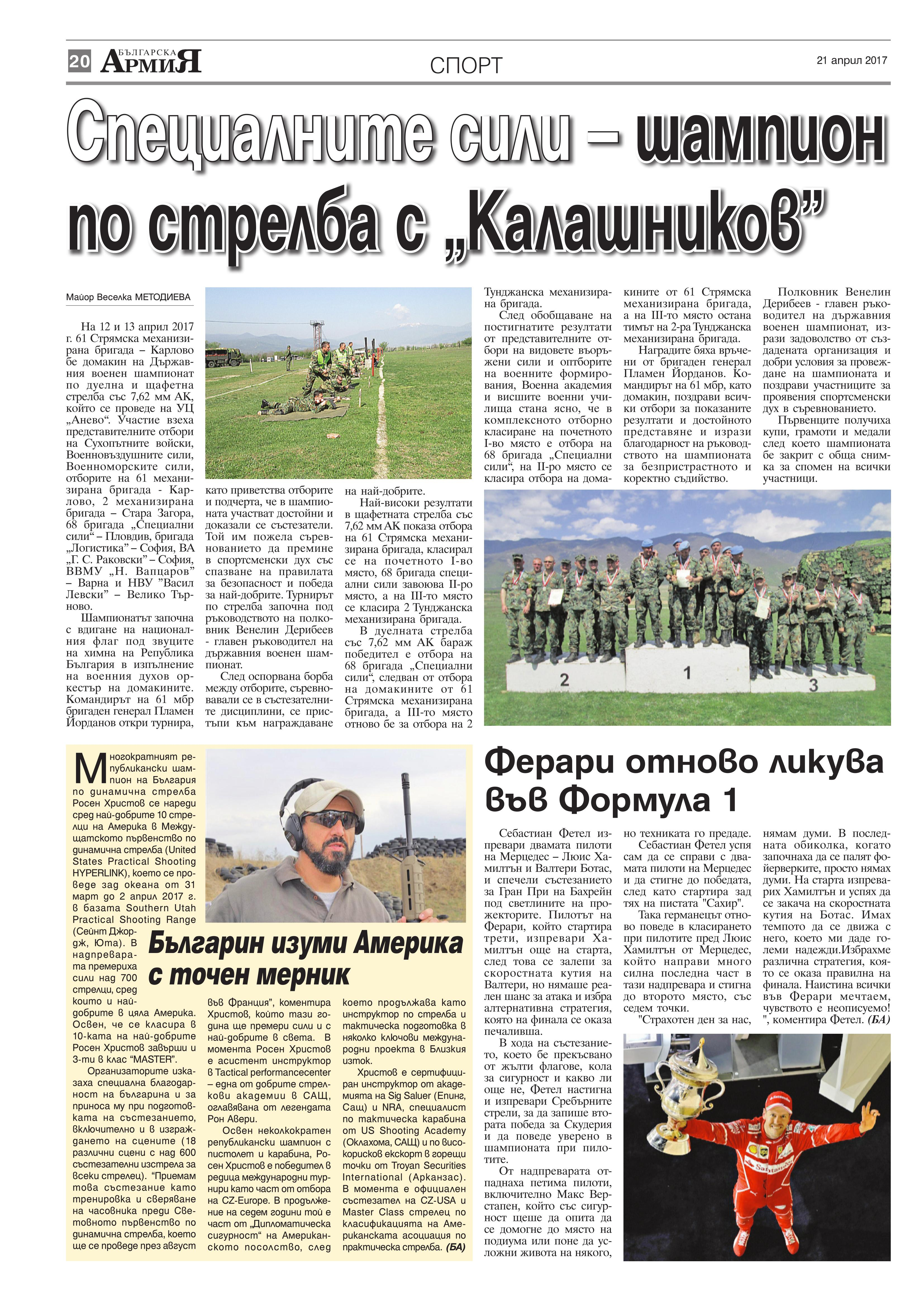 https://www.armymedia.bg/wp-content/uploads/2015/06/20.page1_-19.jpg