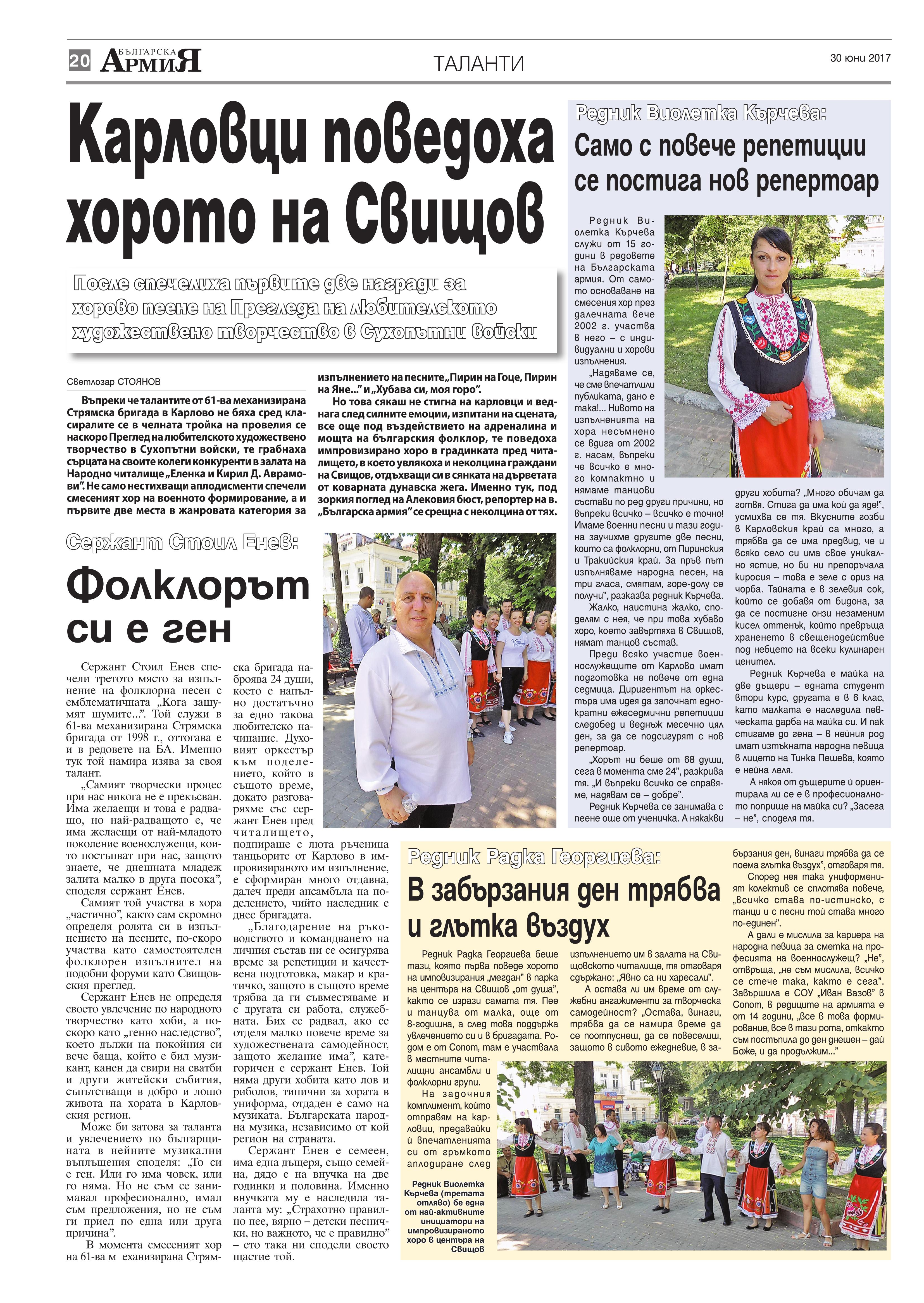 https://www.armymedia.bg/wp-content/uploads/2015/06/20.page1_-23.jpg