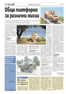 https://www.armymedia.bg/wp-content/uploads/2015/06/20.page1_-24-213x300.jpg