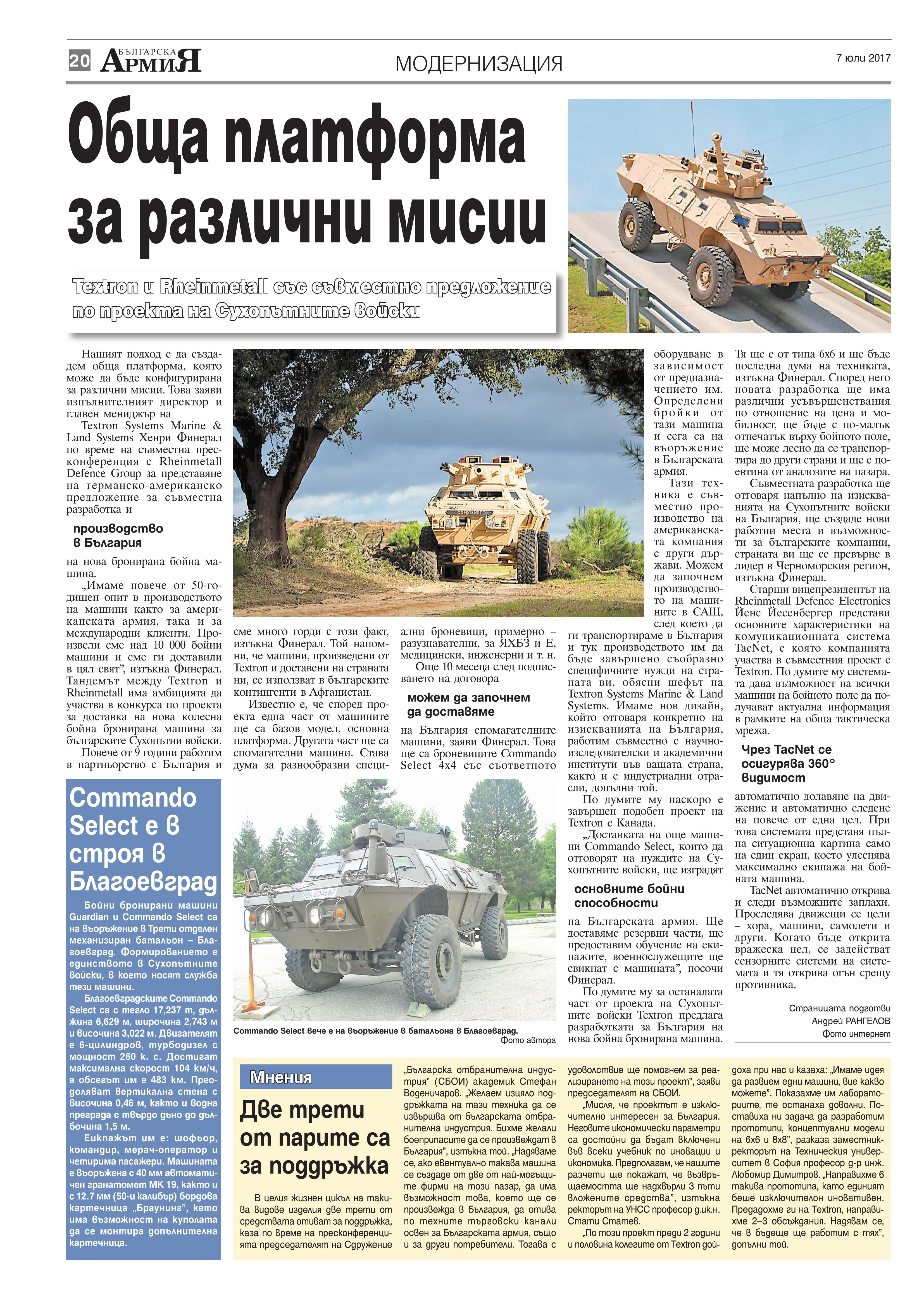 https://www.armymedia.bg/wp-content/uploads/2015/06/20.page1_-24.jpg