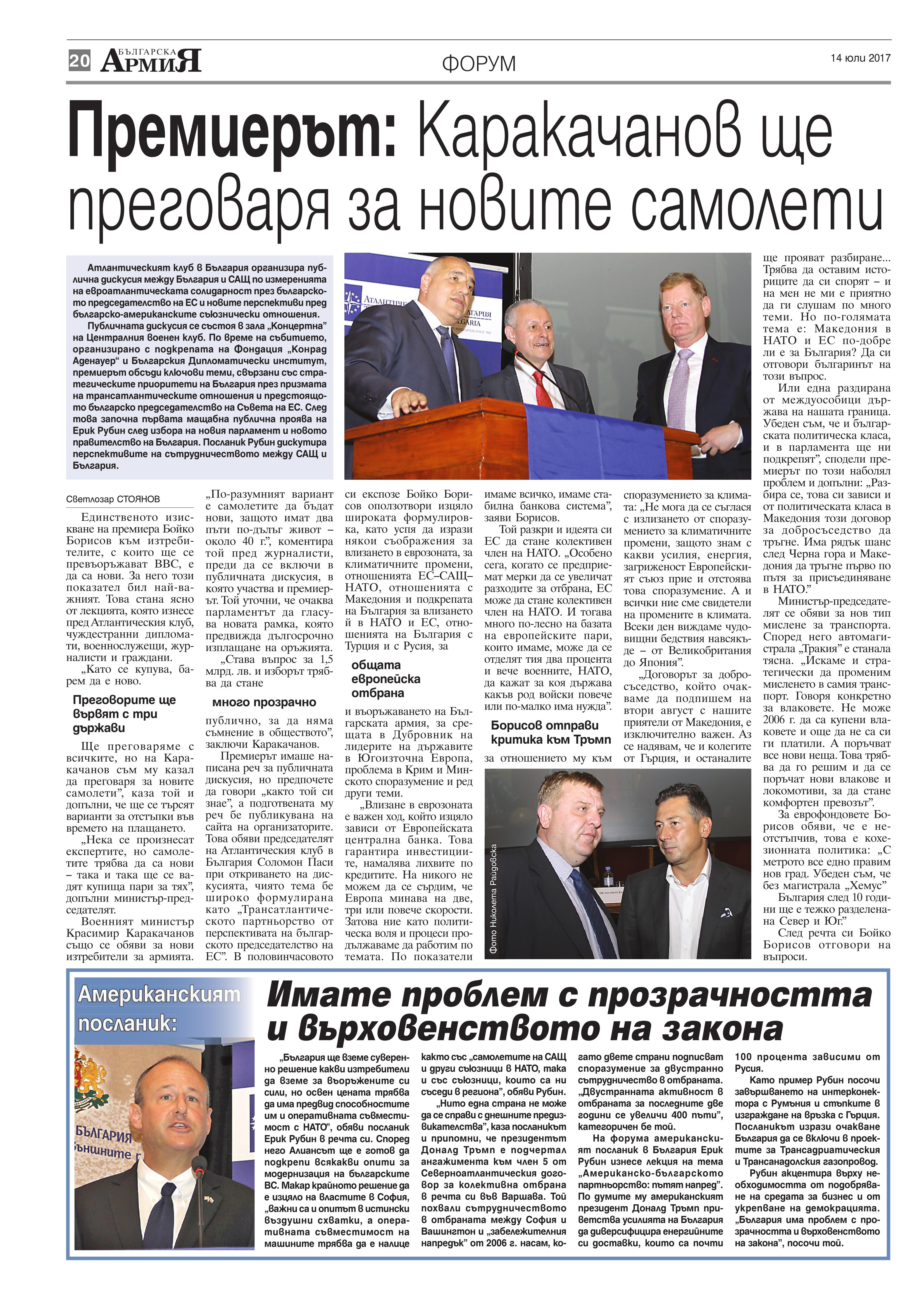 https://www.armymedia.bg/wp-content/uploads/2015/06/20.page1_-25.jpg