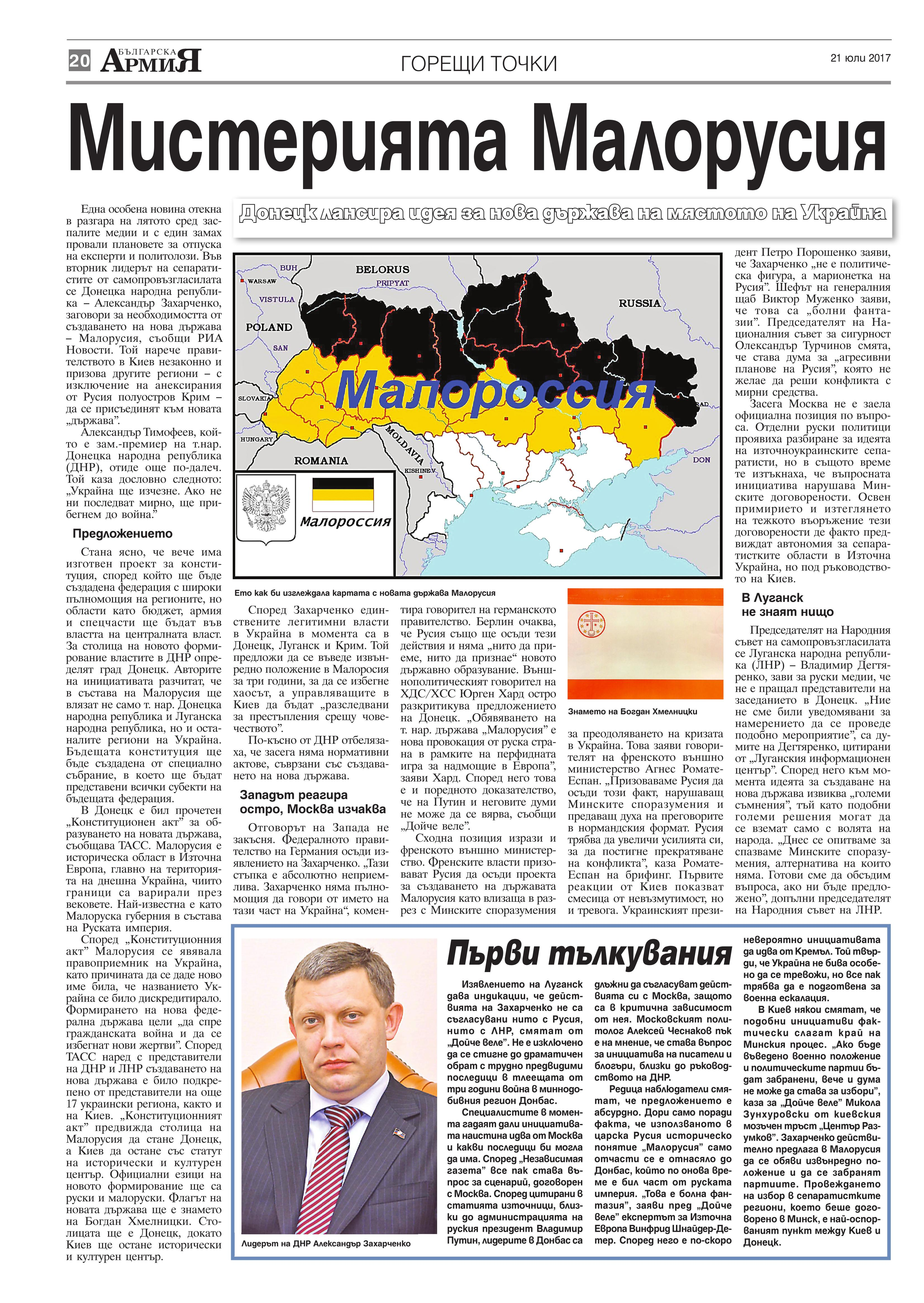 https://www.armymedia.bg/wp-content/uploads/2015/06/20.page1_-26.jpg