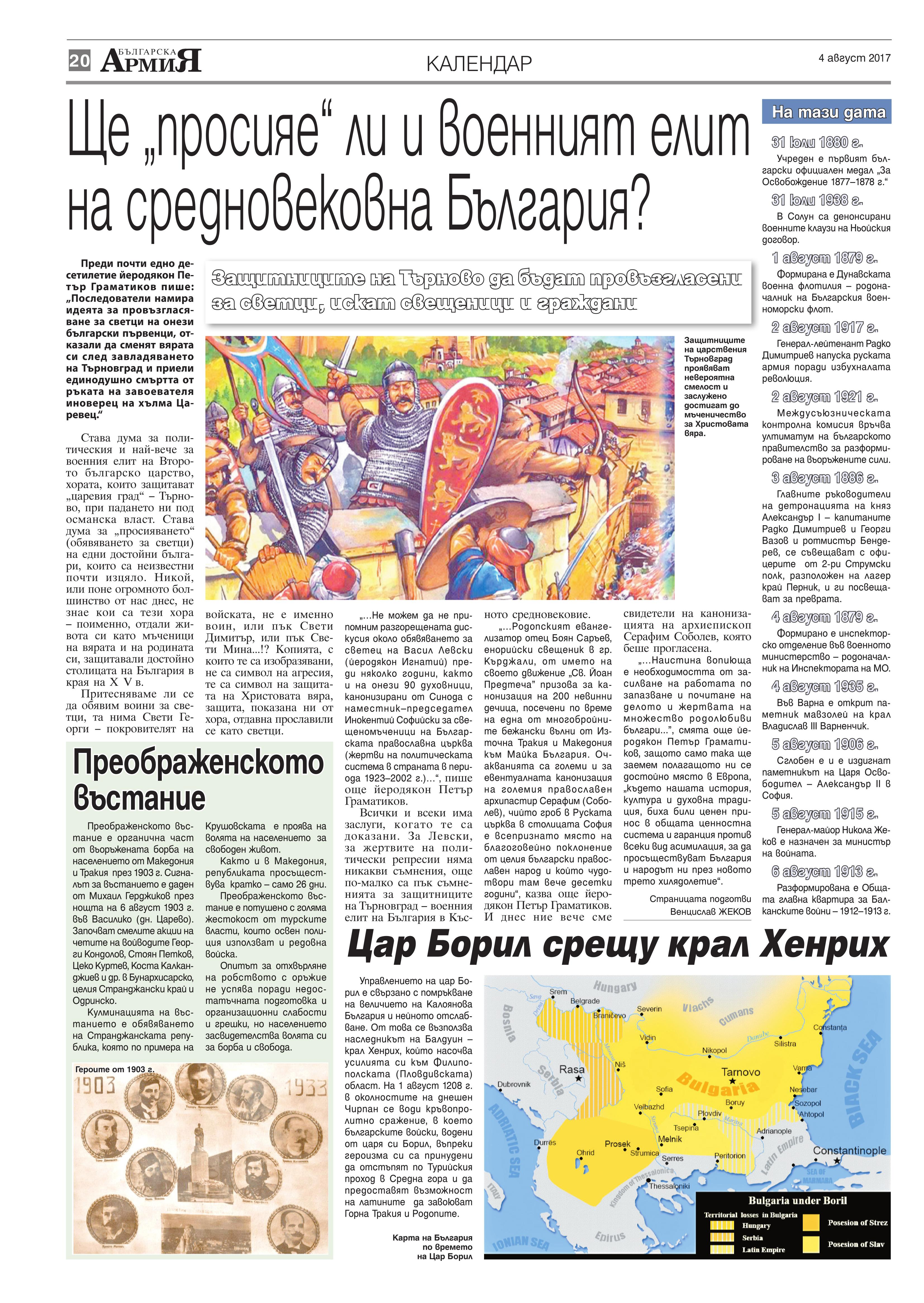 https://www.armymedia.bg/wp-content/uploads/2015/06/20.page1_-27.jpg