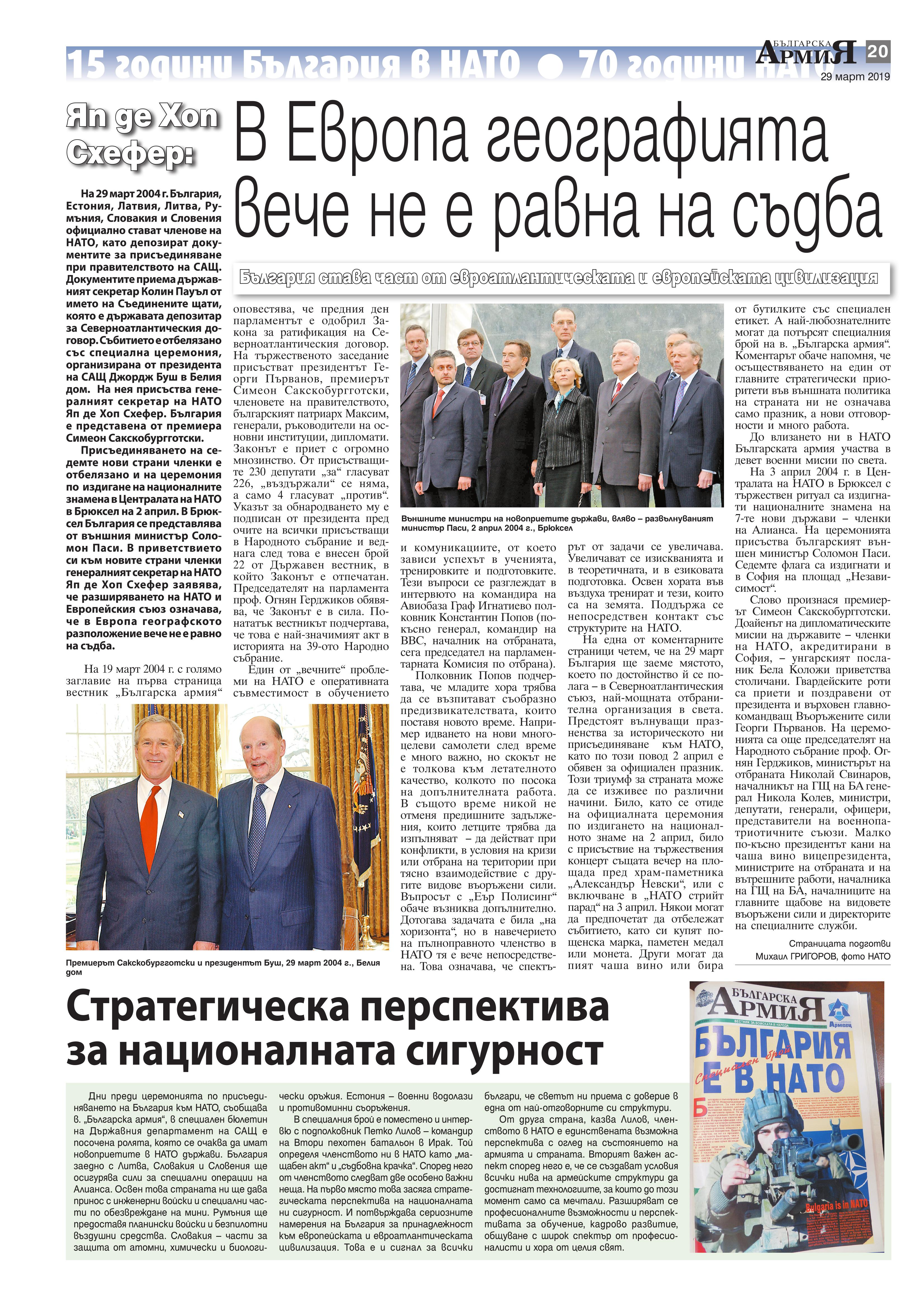 https://www.armymedia.bg/wp-content/uploads/2015/06/20.page1_-89.jpg