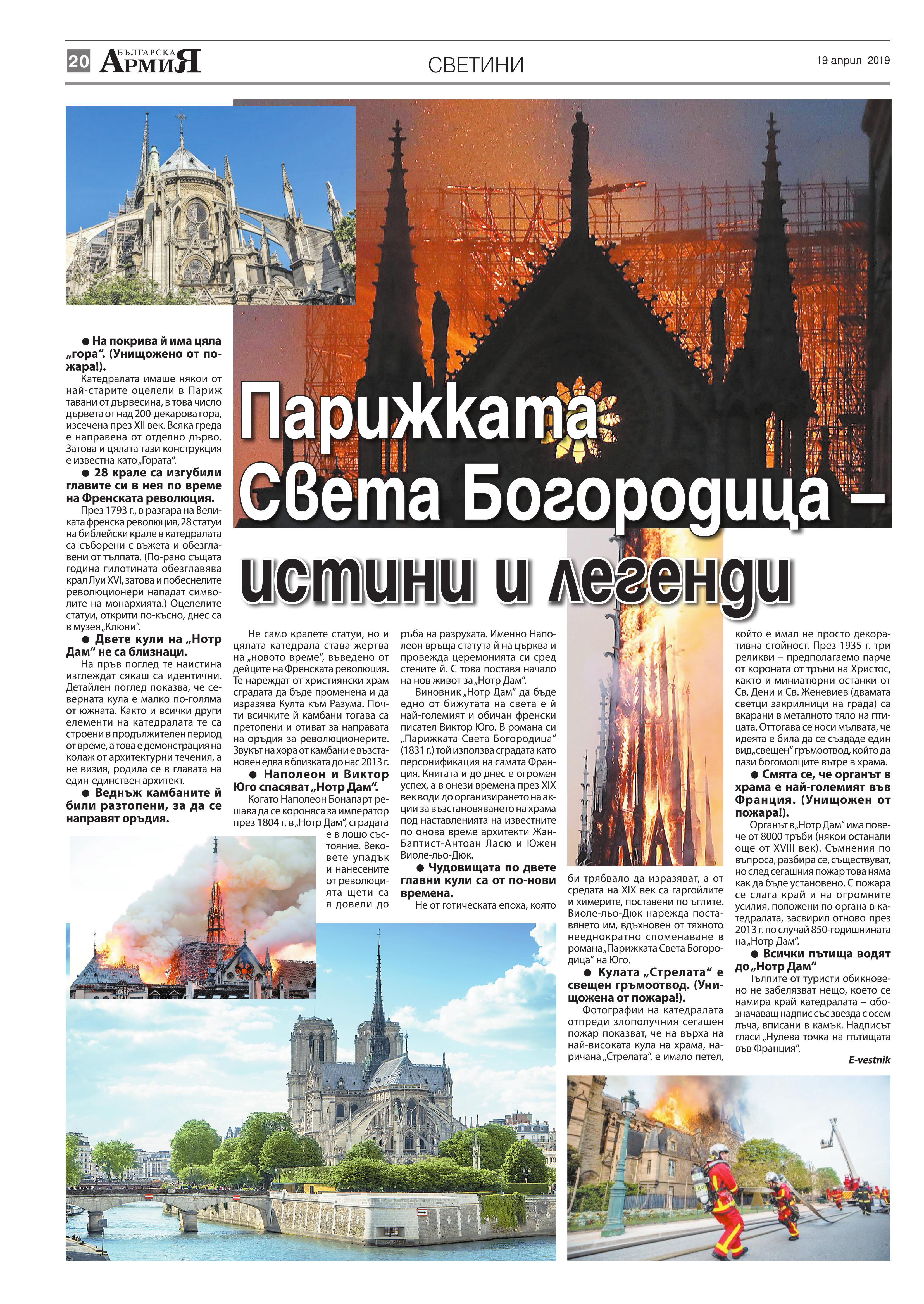 https://www.armymedia.bg/wp-content/uploads/2015/06/20.page1_-92.jpg