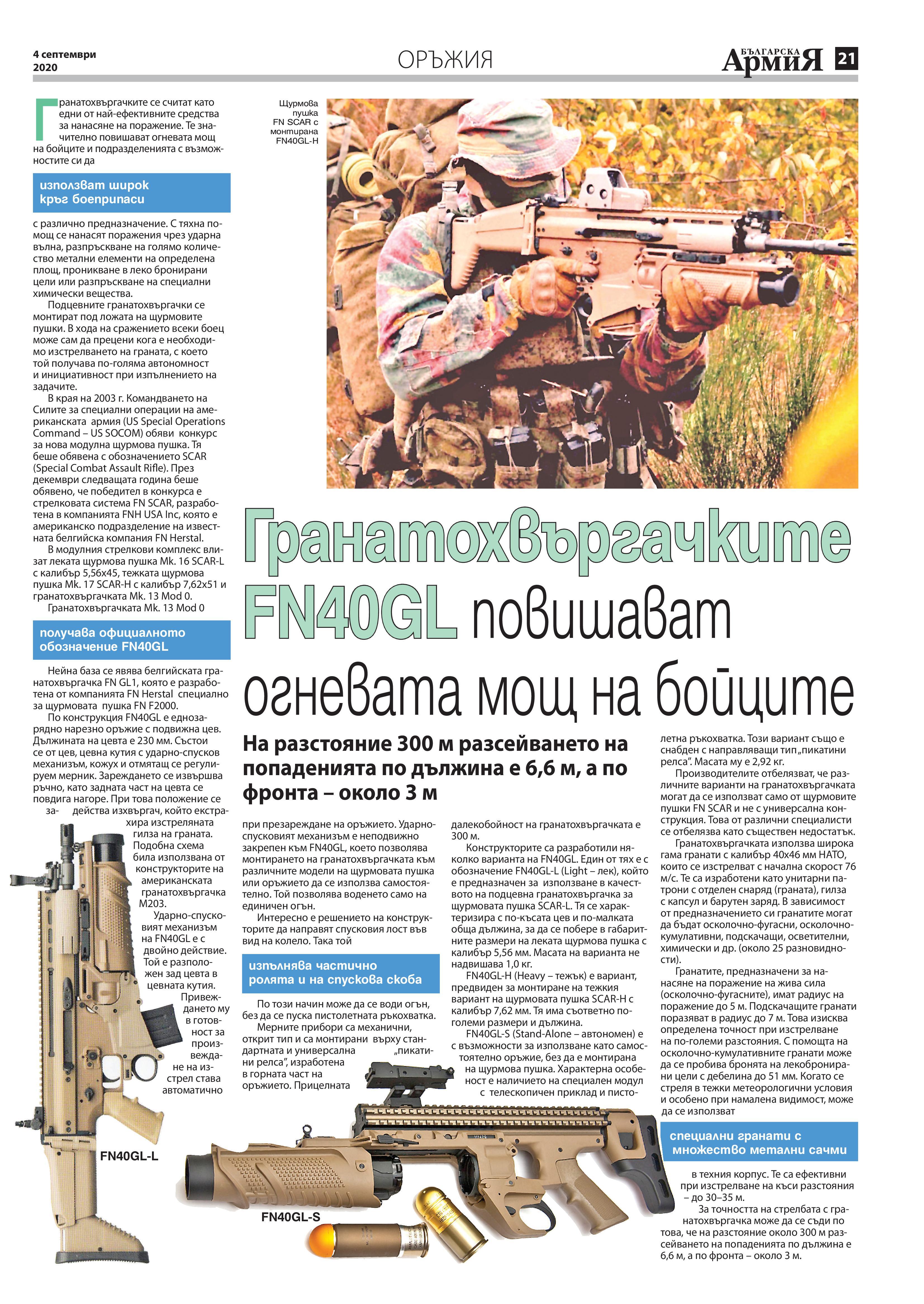 https://www.armymedia.bg/wp-content/uploads/2015/06/21-39.jpg