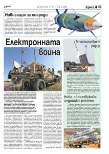 https://www.armymedia.bg/wp-content/uploads/2015/06/21-50-213x300.jpg