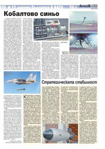 https://www.armymedia.bg/wp-content/uploads/2015/06/21.page1_-103-213x300.jpg