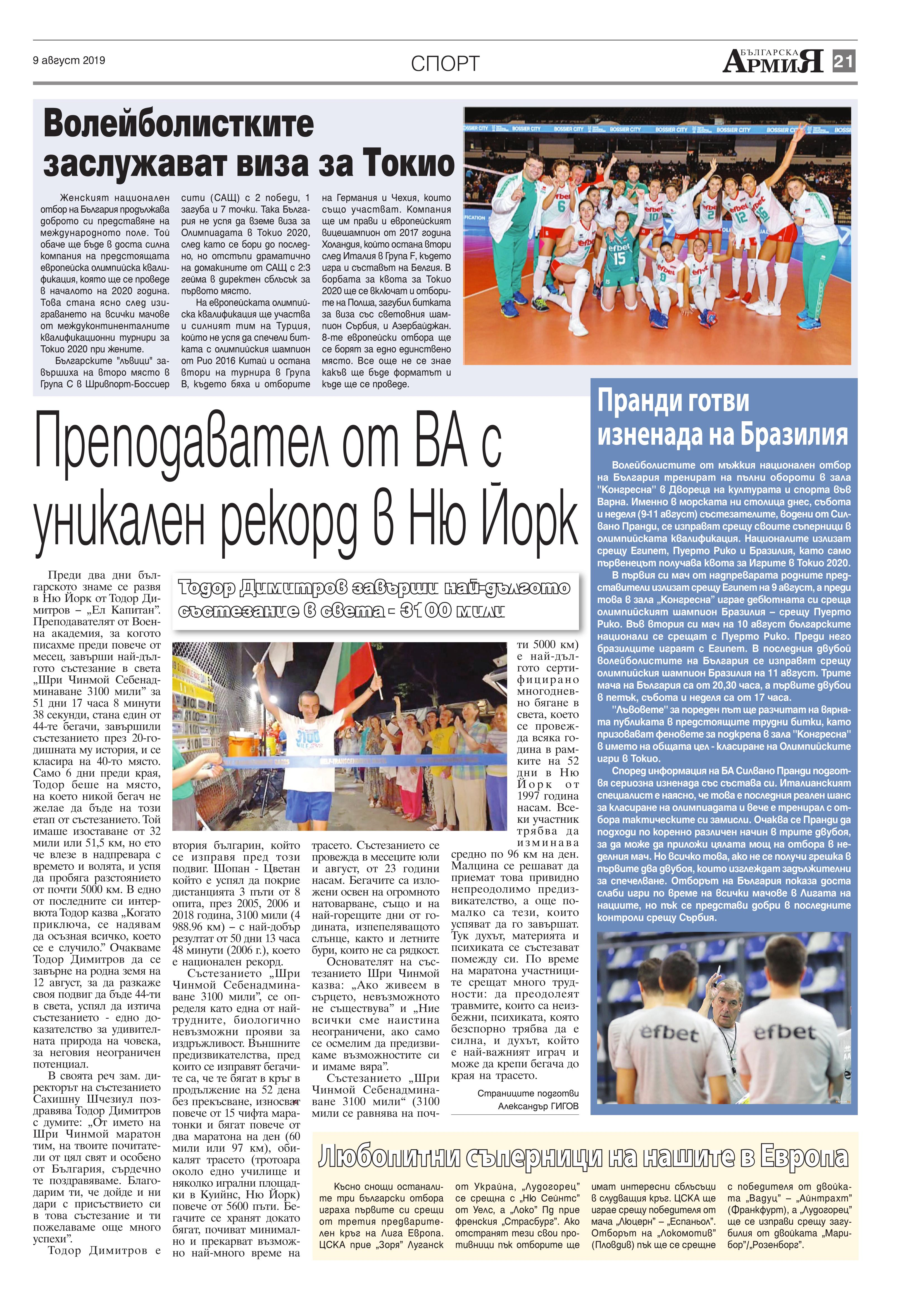 https://www.armymedia.bg/wp-content/uploads/2015/06/21.page1_-106.jpg