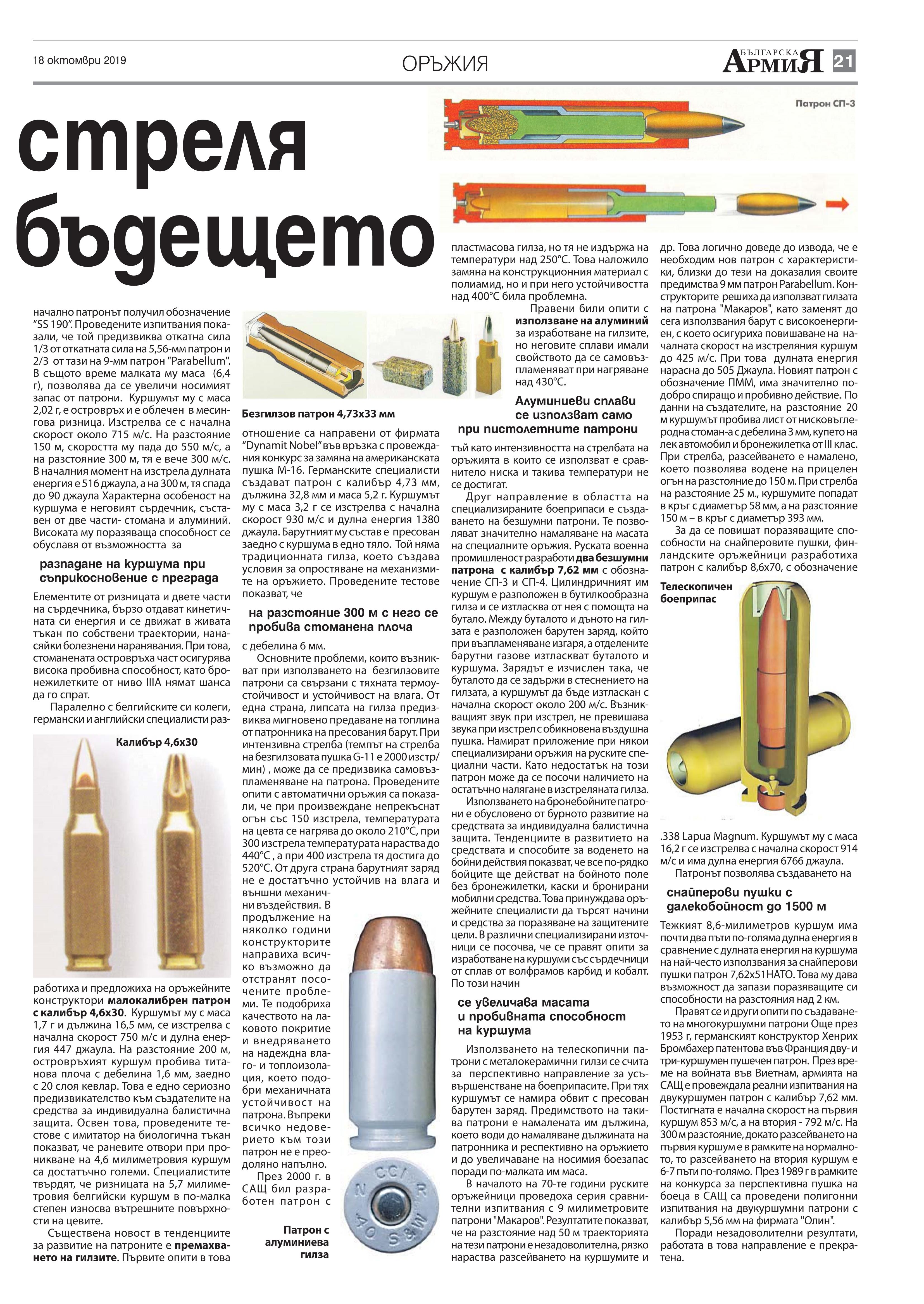 https://www.armymedia.bg/wp-content/uploads/2015/06/21.page1_-112.jpg