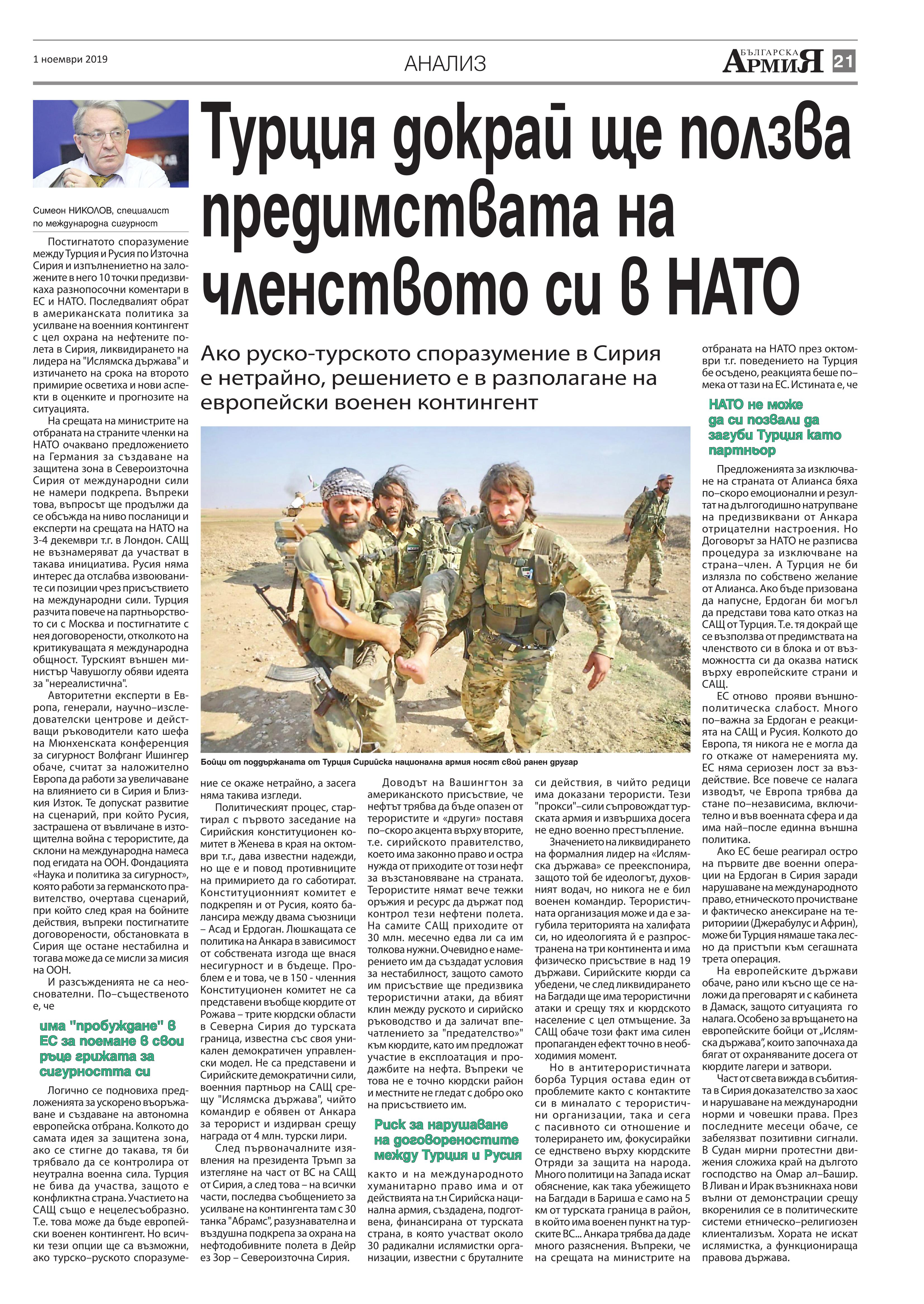 https://www.armymedia.bg/wp-content/uploads/2015/06/21.page1_-114.jpg