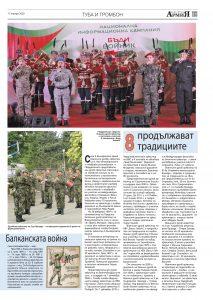 https://www.armymedia.bg/wp-content/uploads/2015/06/21.page1_-123-213x300.jpg